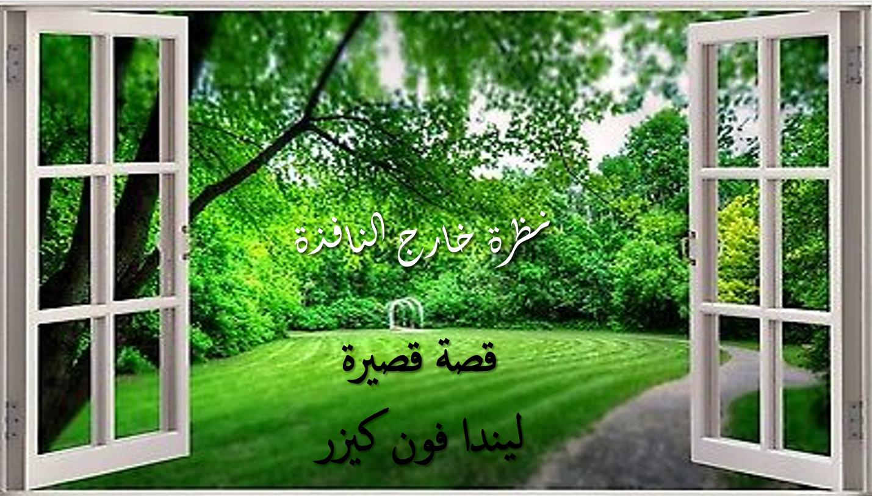 بوربوينت نظرة خارج النافذة للصف الثاني عشر مادة اللغة العربية
