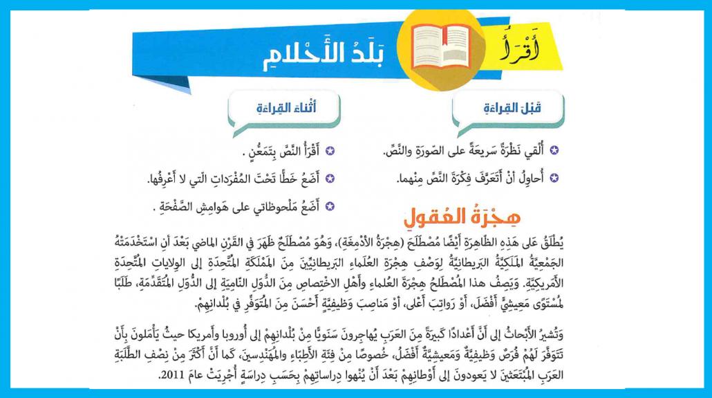 بوربوينت هجرة العقول لغير الناطقين بها للصف الحادي عشر مادة اللغة العربية