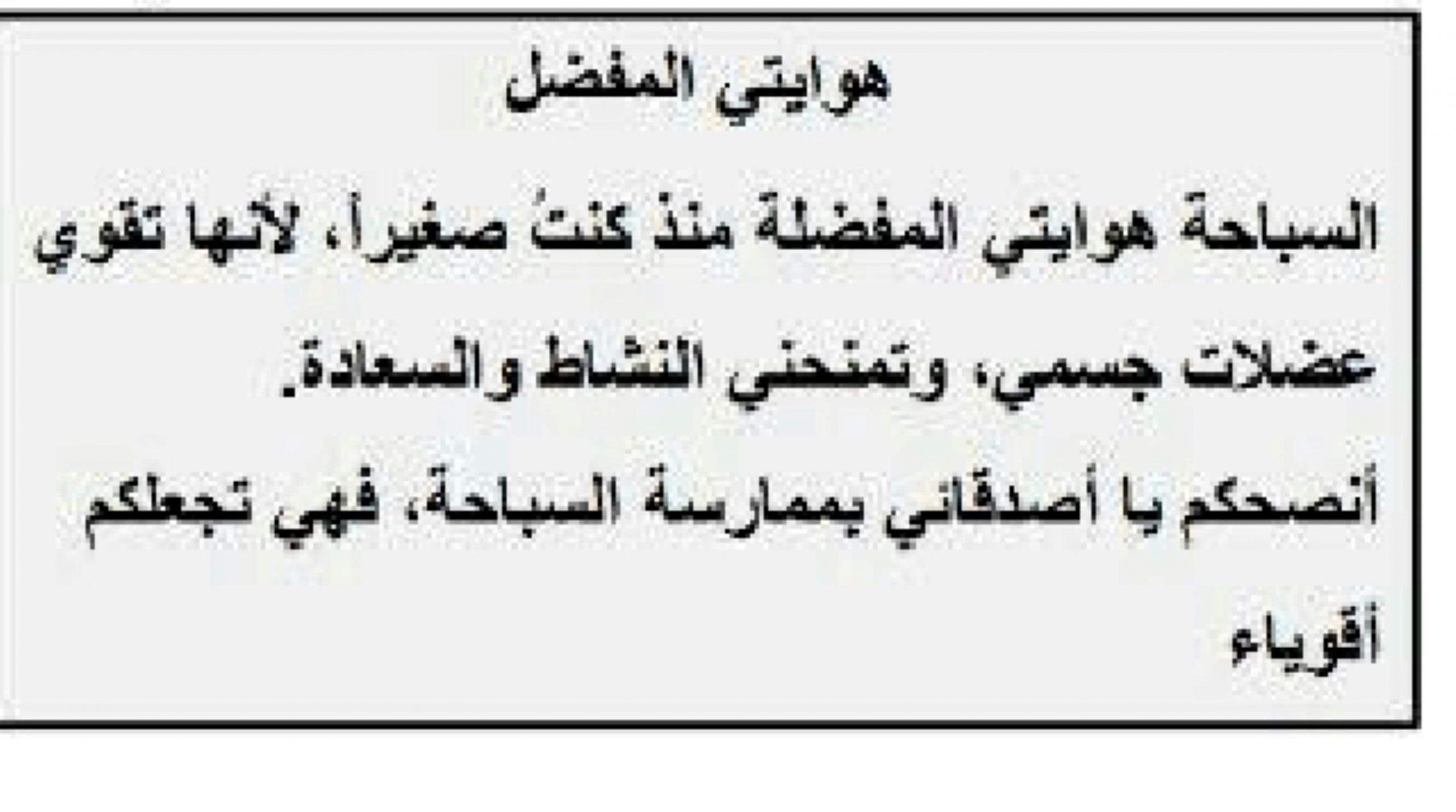 كتابة فقرات عن هوايتي المفضلة للصف الثالث مادة اللغة العربية