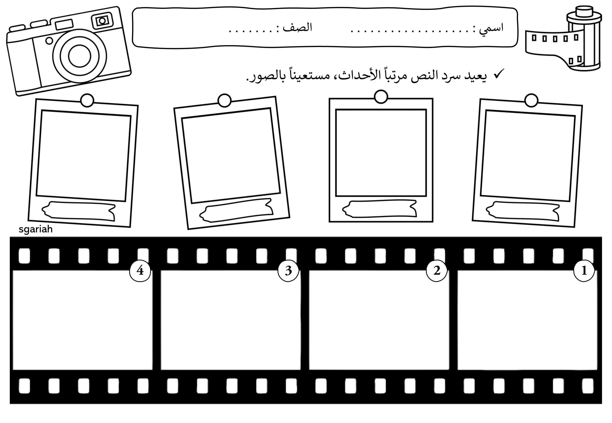 ورقة عمل كتابة سرد النص مرتبا للصف الثاني مادة اللغة العربية