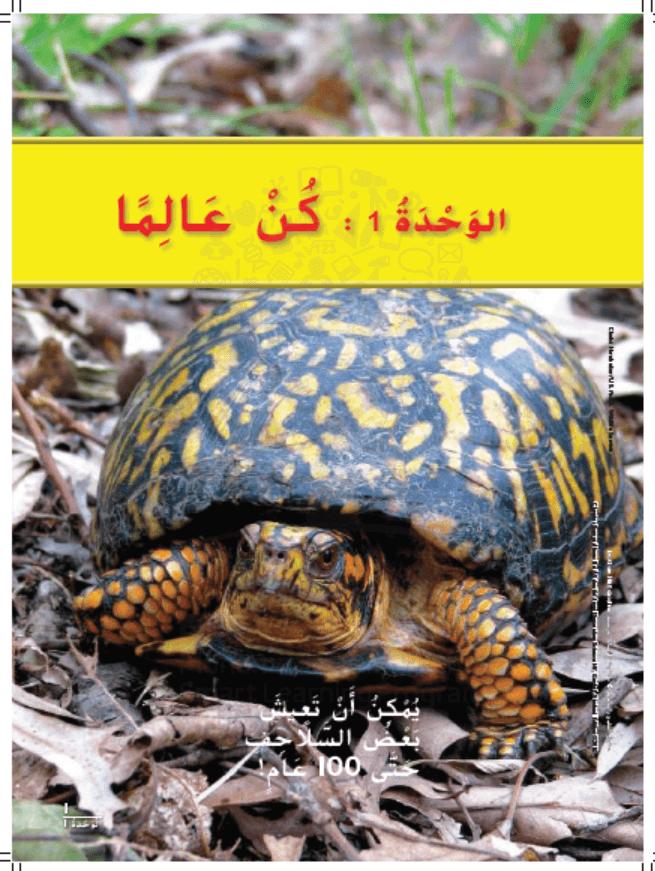 كتاب الطالب 2020 -2021 للصف الاول مادة العلوم المتكاملة