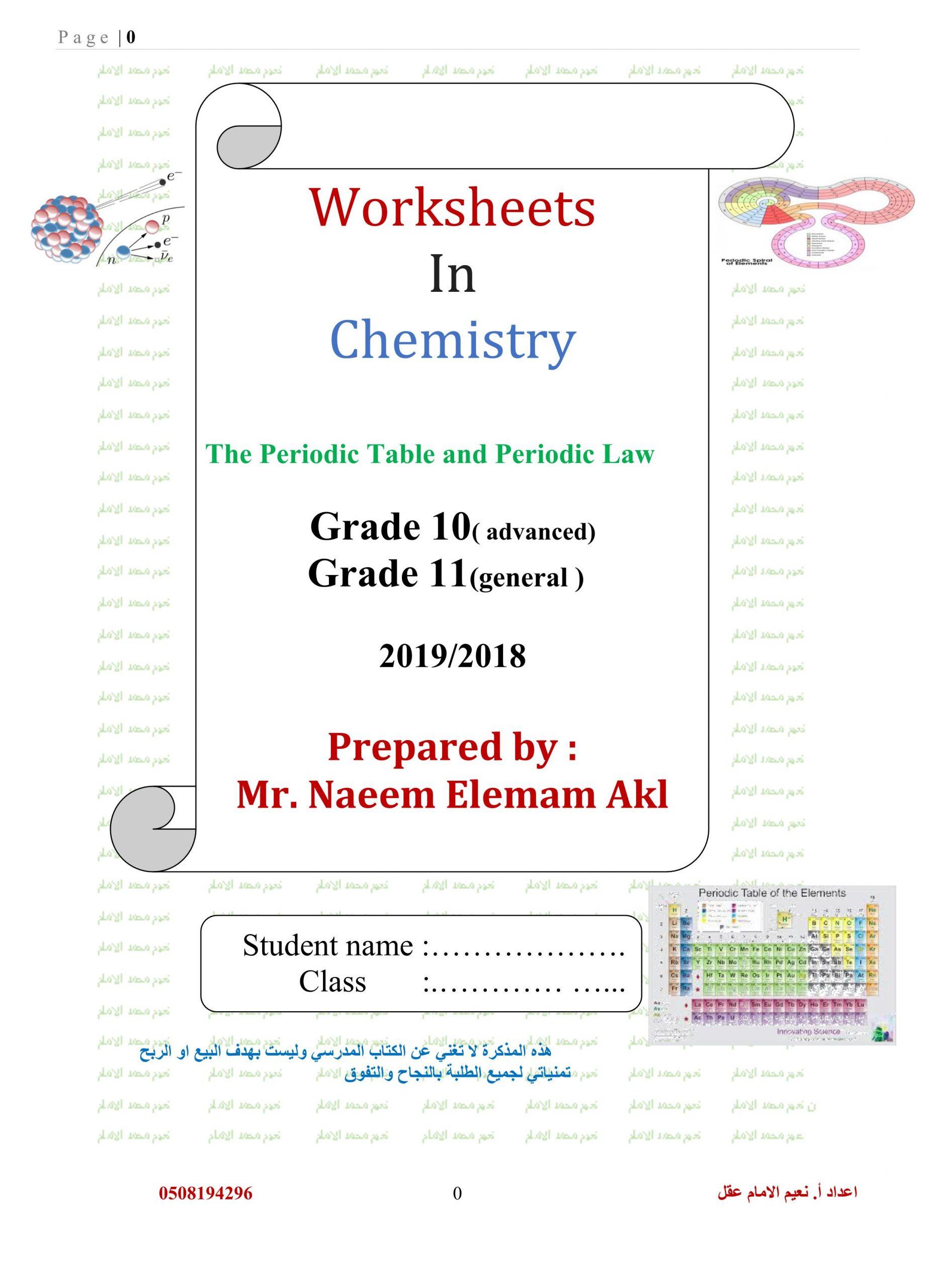 ملخص The Periodic Table and Periodic Law بالانجليزي للصف العاشر مادة الكيمياء