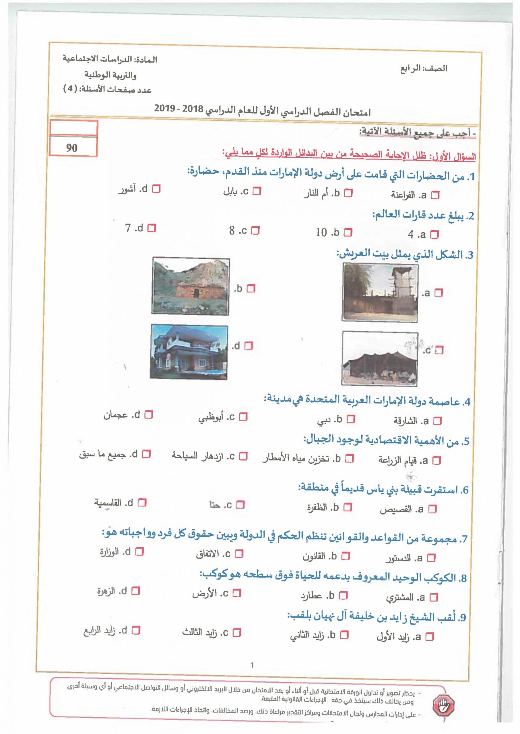 امتحان نهاية الفصل الدراسي الاول 2018-2019 الصف الرابع مادة الدراسات الاجتماعية والتربية الوطنية