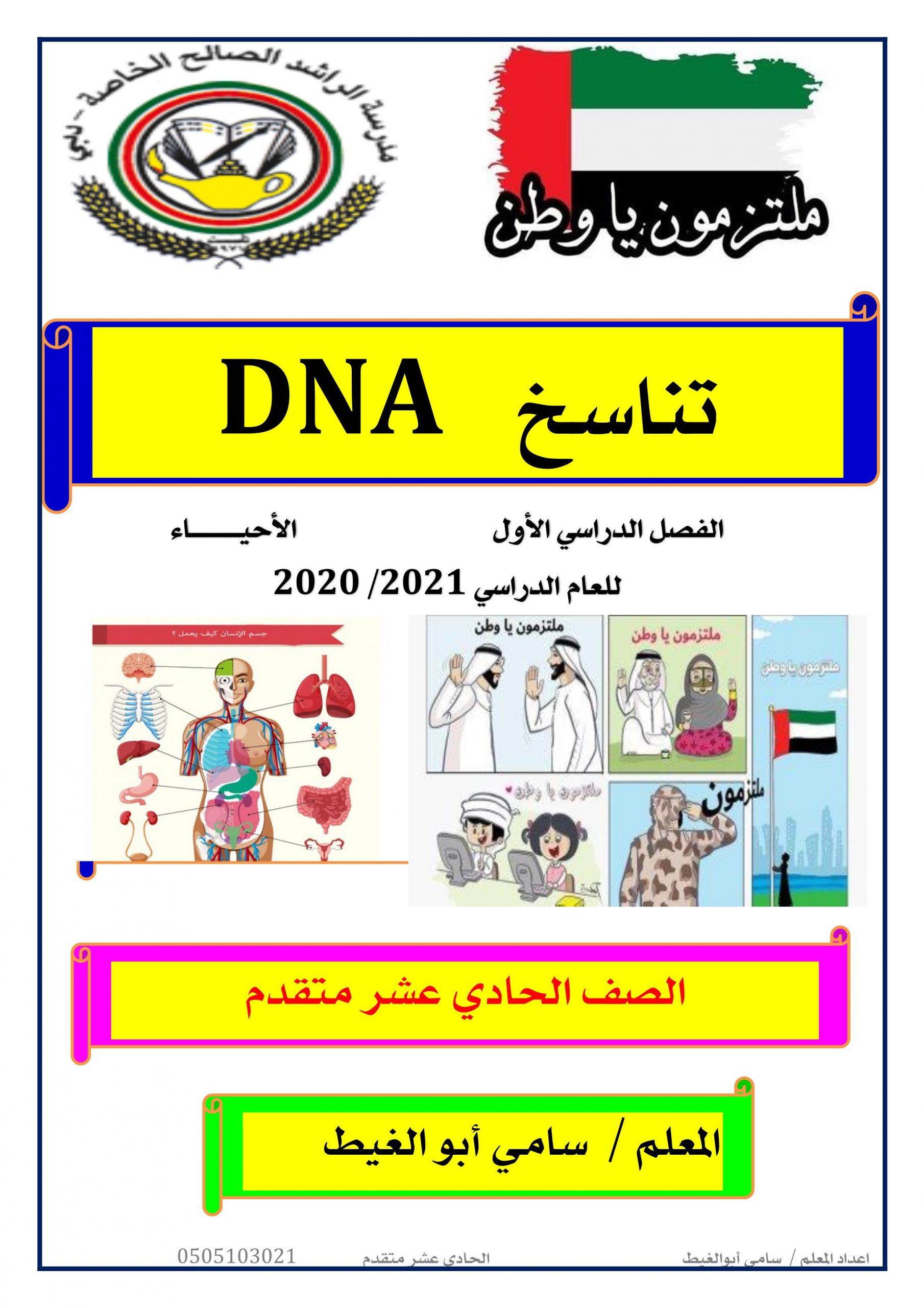 ملخص تناسخ DNA الصف الحادي عشر متقدم مادة الاحياء