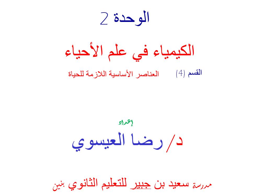 العناصر الأساسية اللازمة للحياة الصف الثاني عشر مادة الاحياء - بوربوينت
