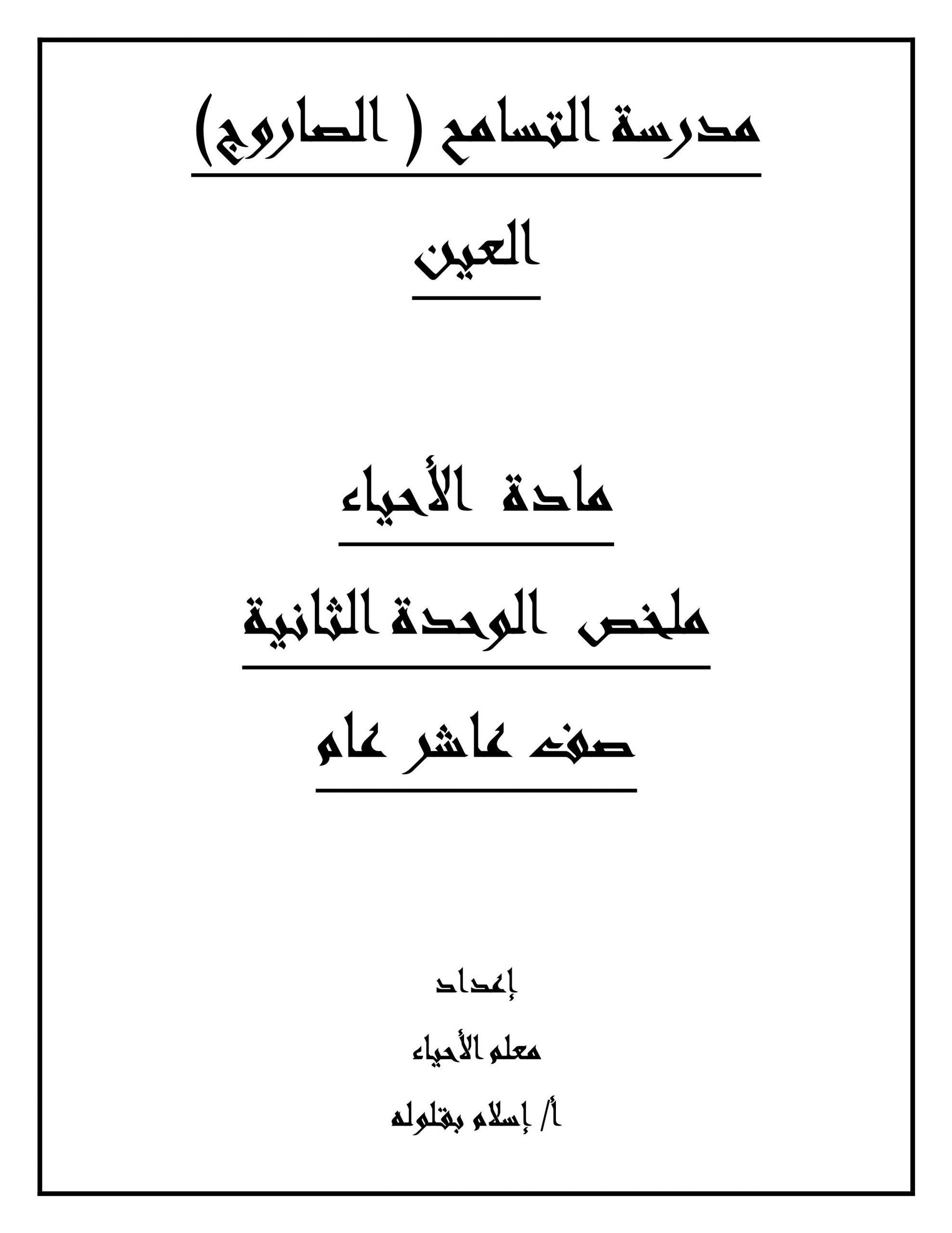 ملخص الوحدة الثانية شامل الصف العاشر عام مادة الاحياء