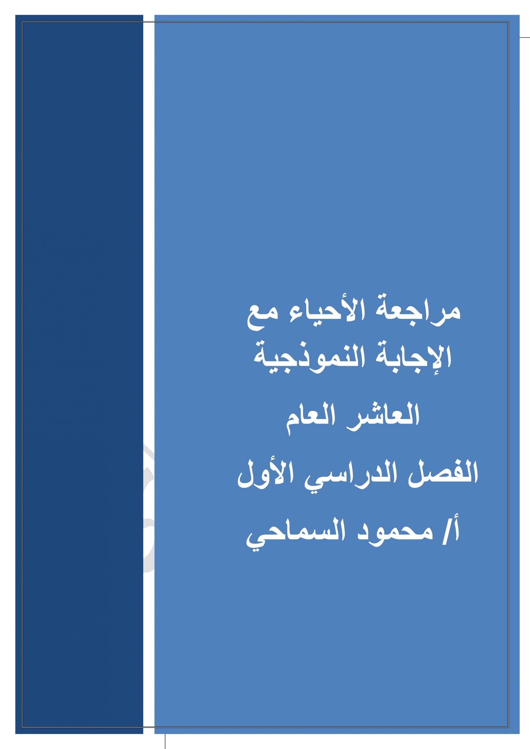 حل اوراق عمل مراجعة متنوعة الصف العاشر عام مادة الاحياء