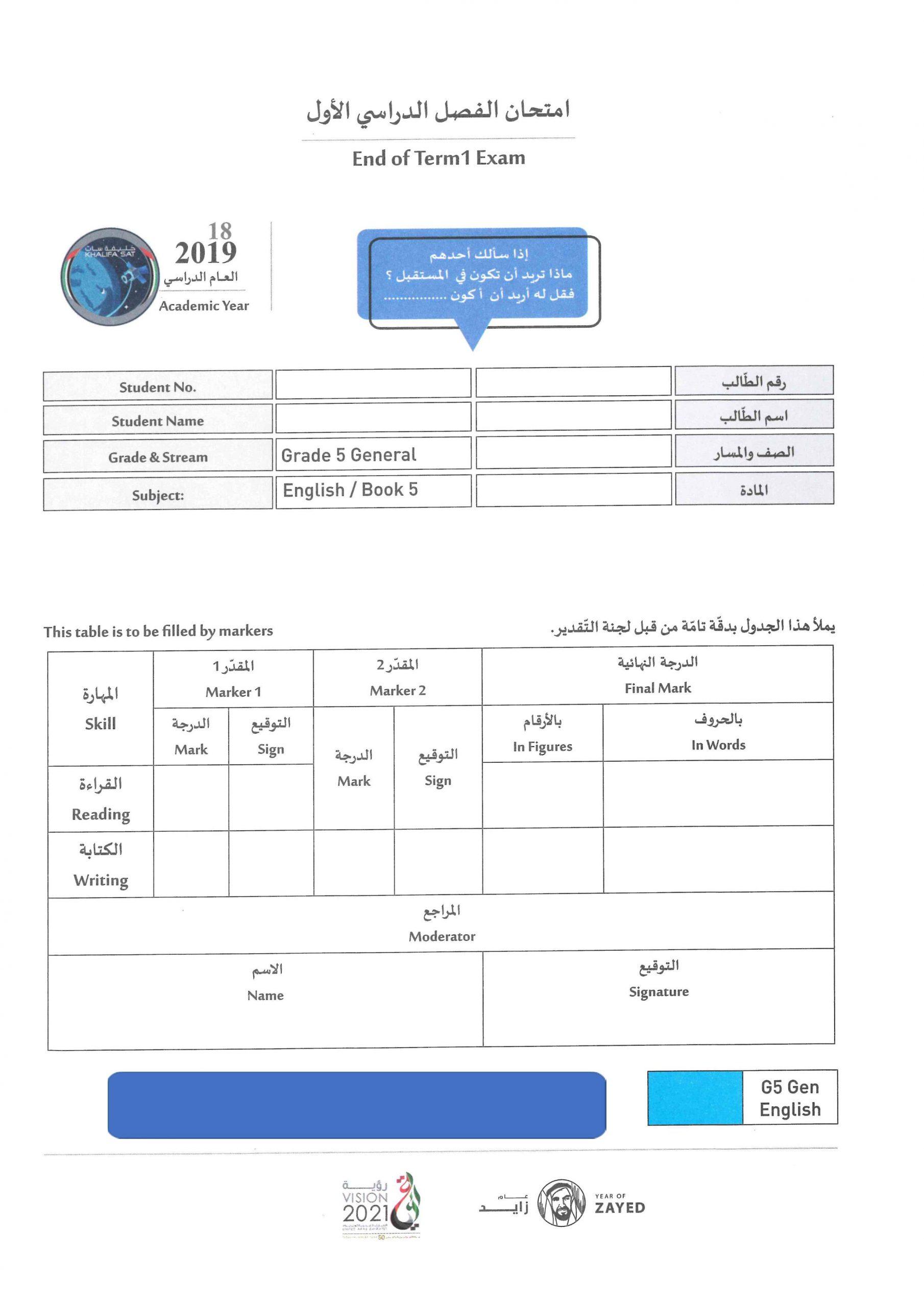 امتحان نهاية الفصل الدراسي الاول 2018-2019 الصف الخامس مادة اللغة الانجليزية
