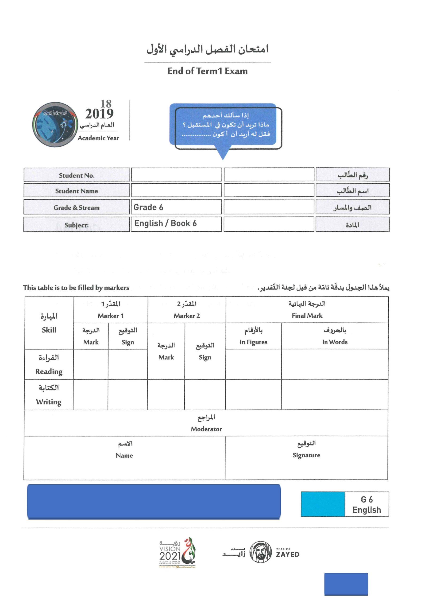 امتحان Reading and Writing الفصل الدراسي الاول 2018-2019 الصف السادس مادة اللغة الانجليزية