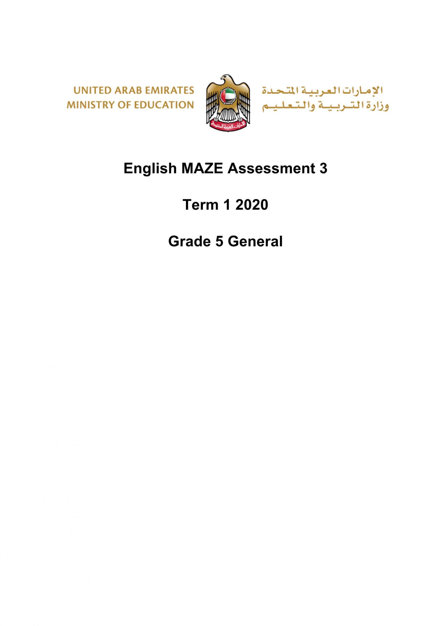 حل اوراق عمل MAZE Assessment الصف الخامس مادة اللغة الانجليزية