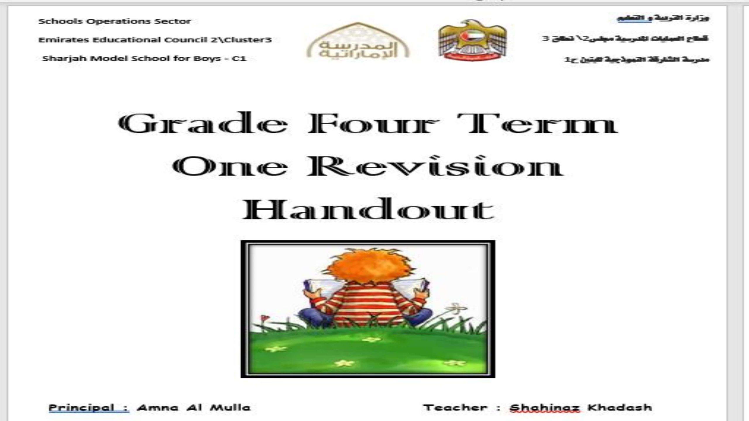 حل اوراق عمل مراجعة عامة الصف الرابع مادة اللغة الانجليزية