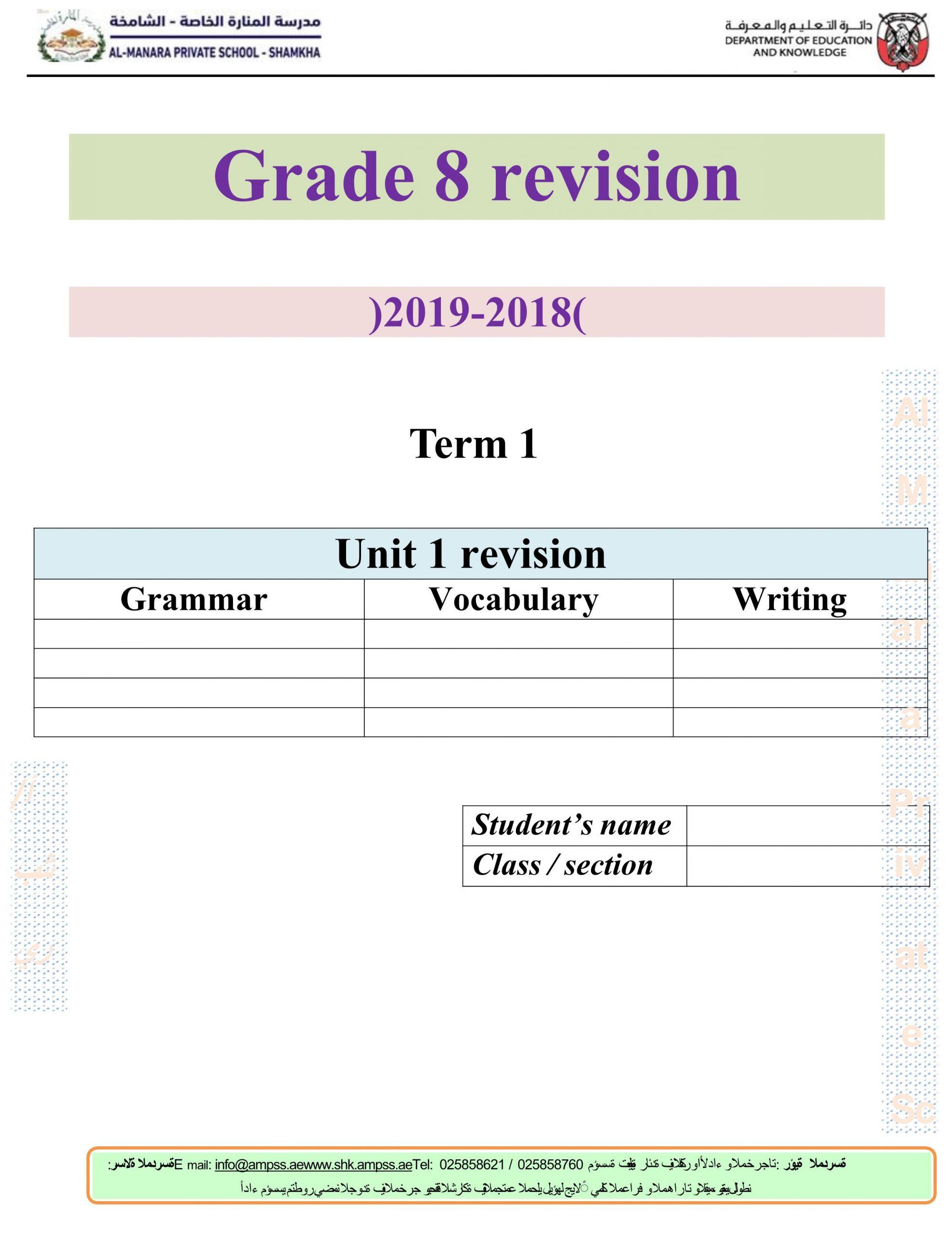 اوراق عمل مراجعة الفصل الدراسي الاول الصف الثامن مادة اللغة الانجليزية
