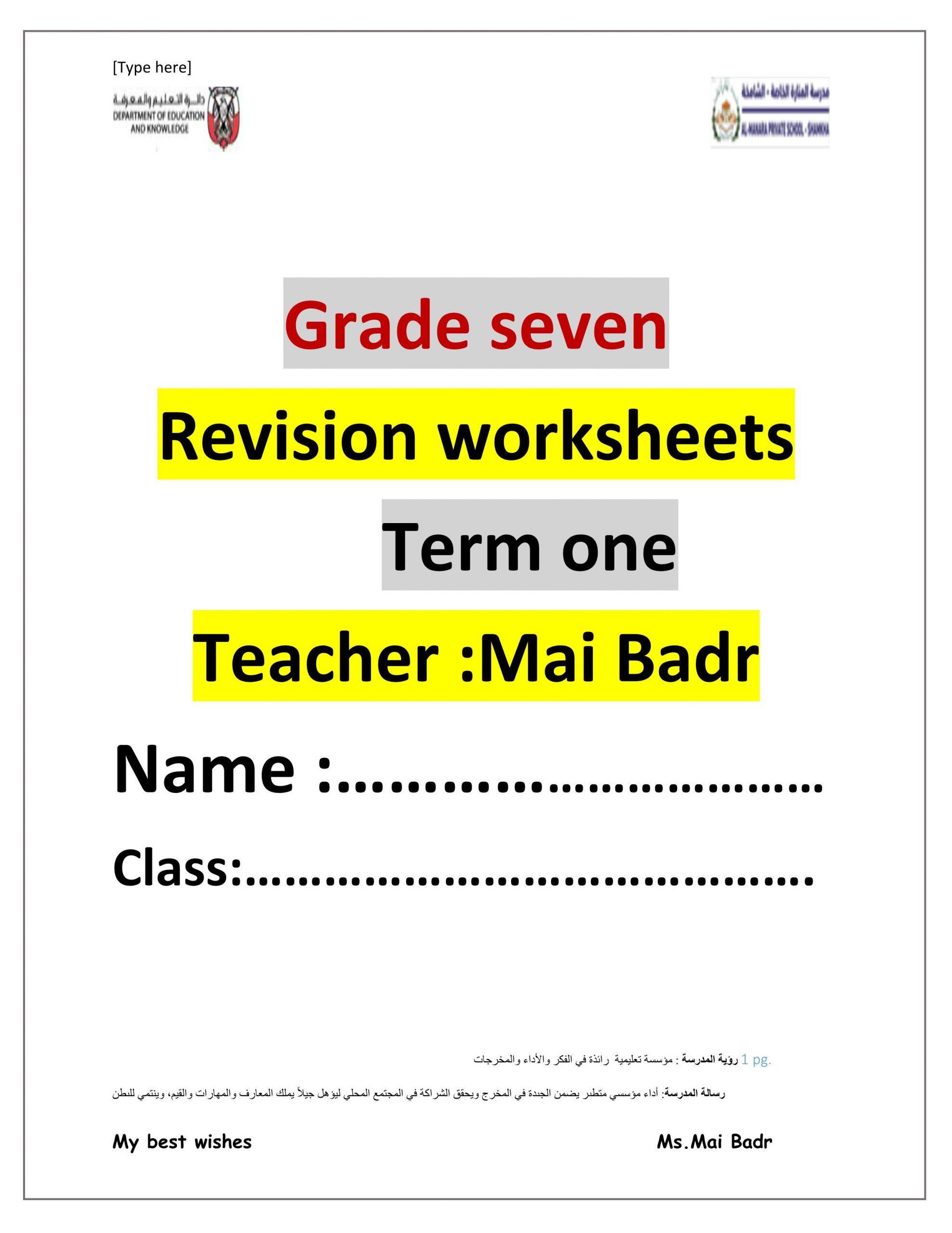 اوراق عمل Revision worksheets الصف السابع مادة اللغة الانجليزية
