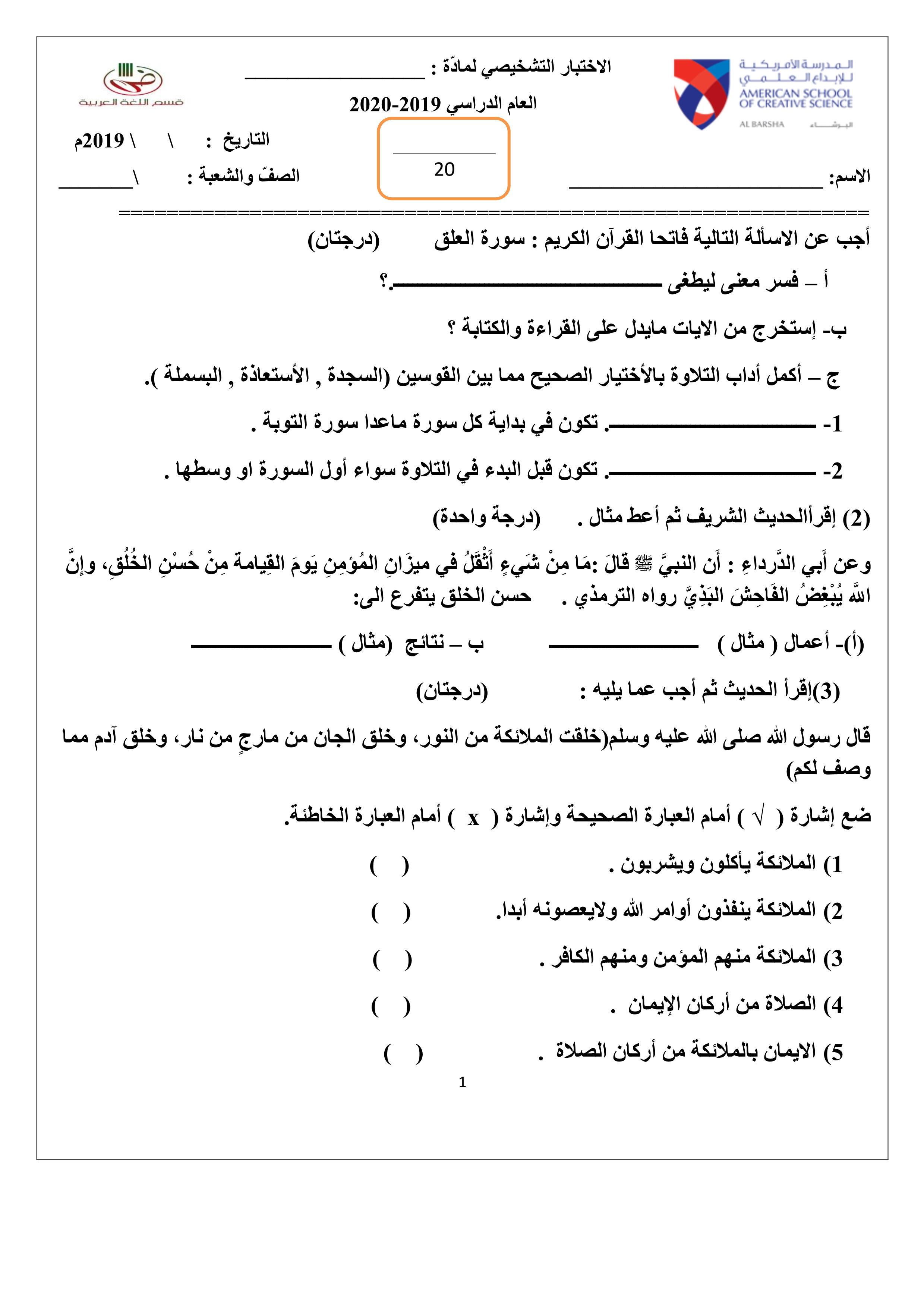 اوراق عمل الاختبار التشخيصي الصف الخامس مادة التربية الاسلامية
