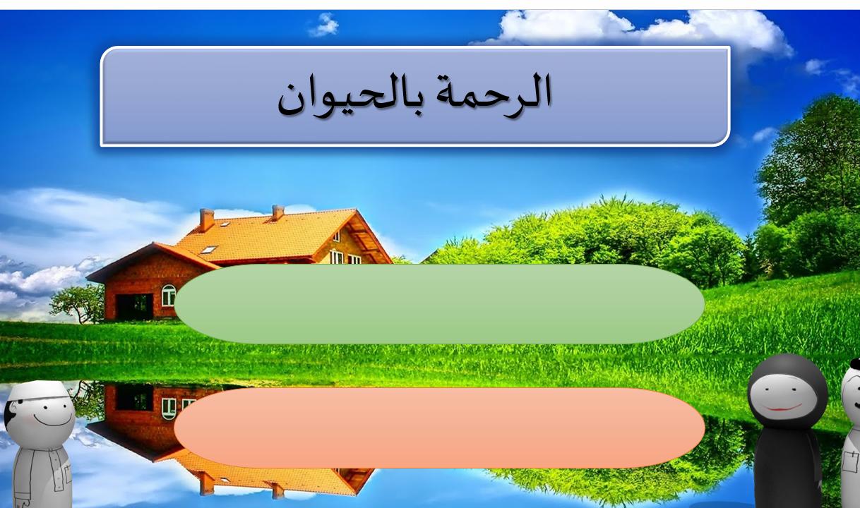 حل الرحمة بالحيوان الصف الاول مادة التربية الاسلامية - بوربوينت