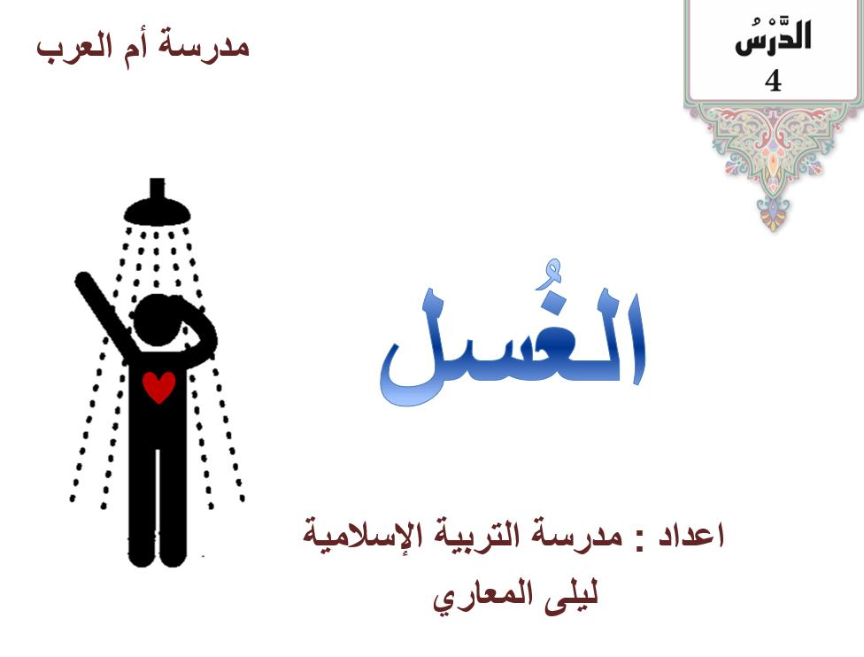درس الغسل الصف السابع مادة التربية الاسلامية - بوربوينت