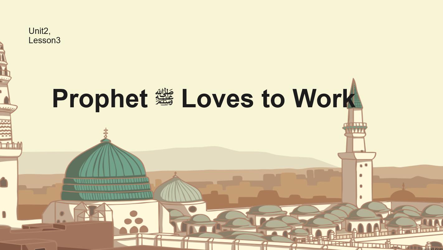 Prophet ﷺ Loves to Work لغير الناطقين باللغة العربية الصف الثاني مادة التربية الاسلامية