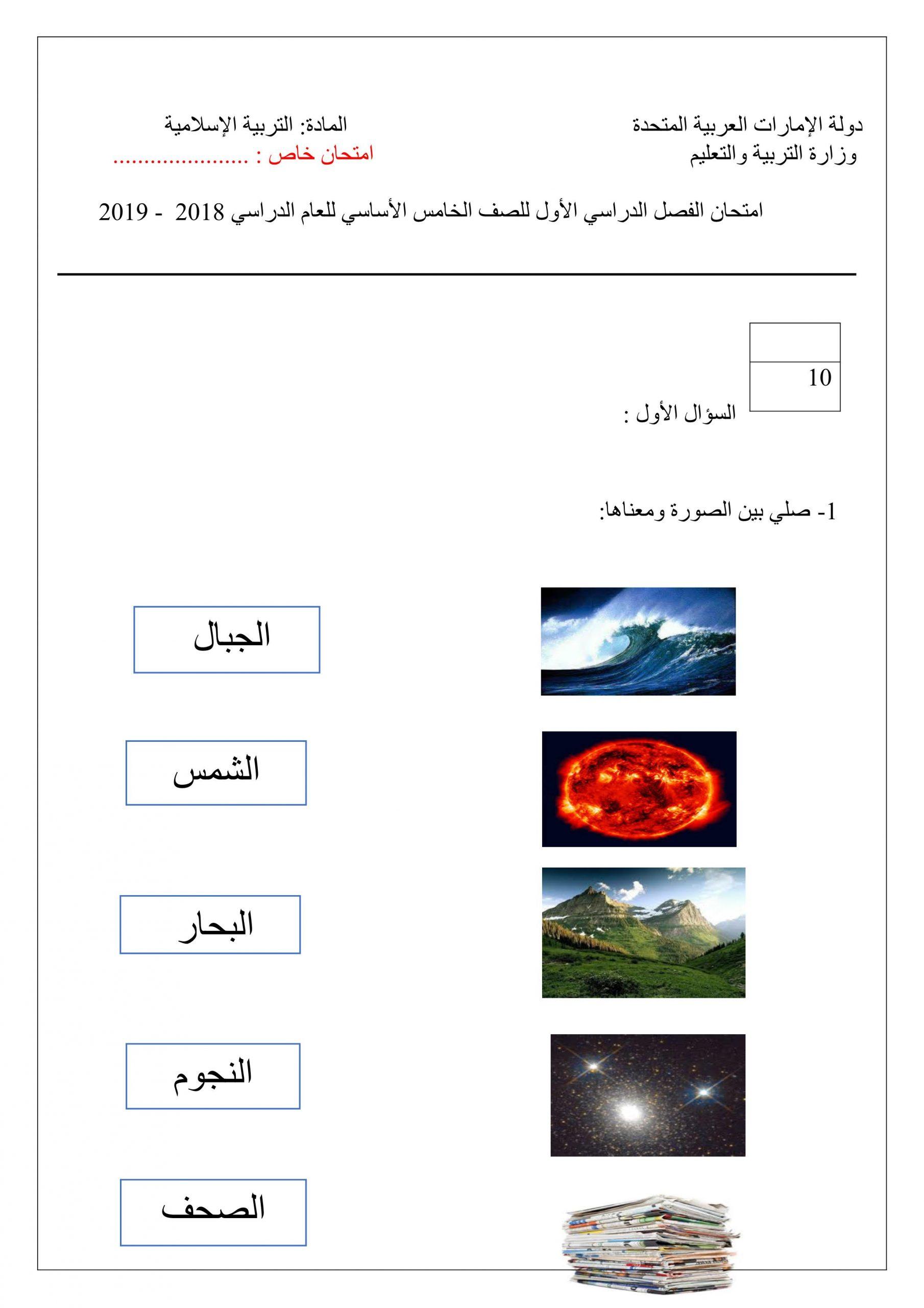 امتحان خاص نهاية الفصل الدراسي الاول الصف الخامس مادة التربية الاسلامية