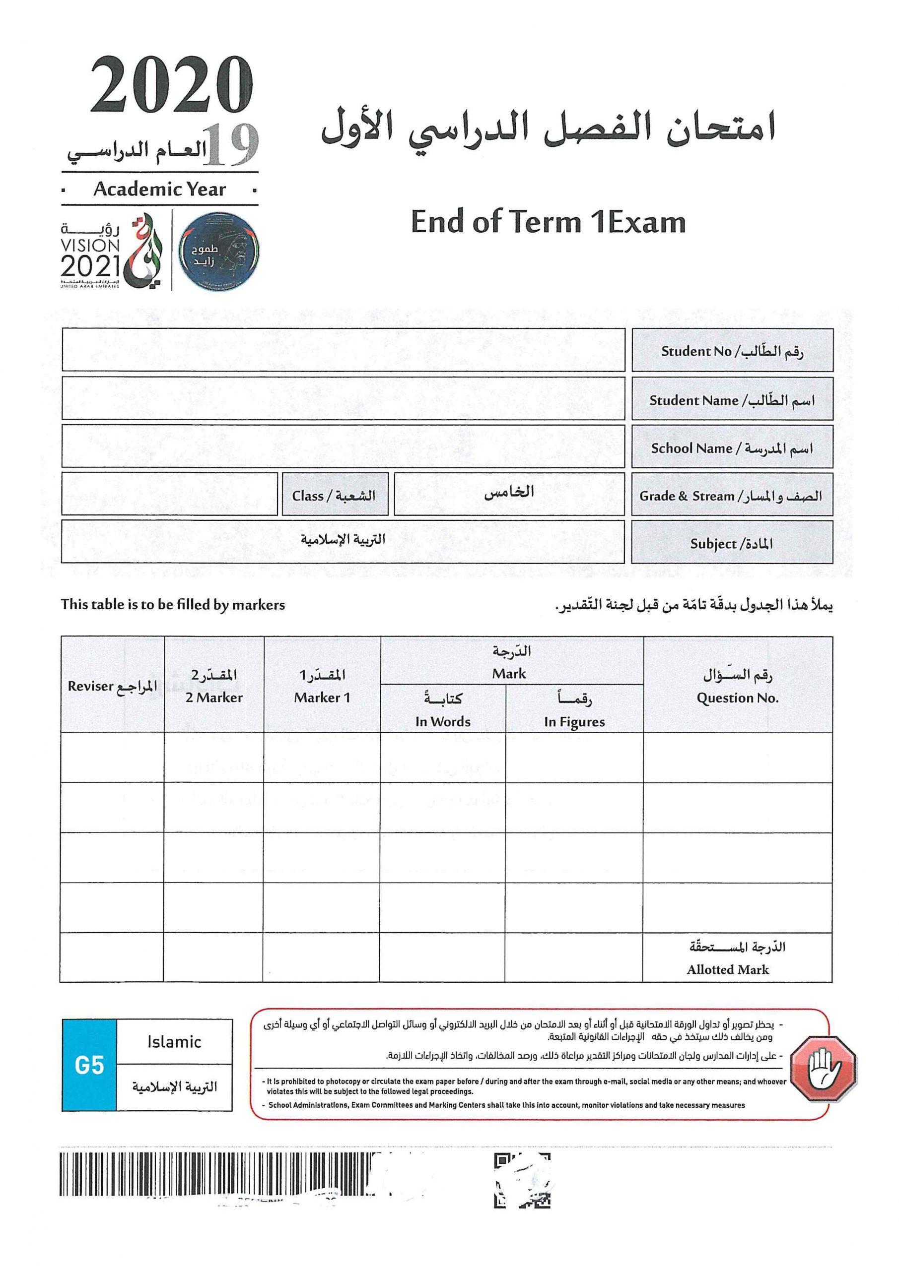 امتحان نهاية الفصل الدراسي الاول 2019-2020 الصف الخامس مادة التربية الاسلامية