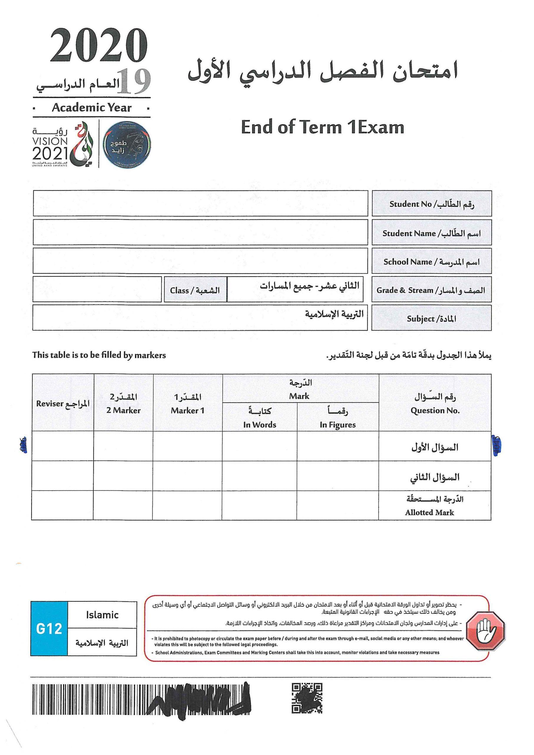 امتحان نهاية الفصل الدراسي الاول 2019-2020 الصف الثاني عشر مادة التربية الاسلامية