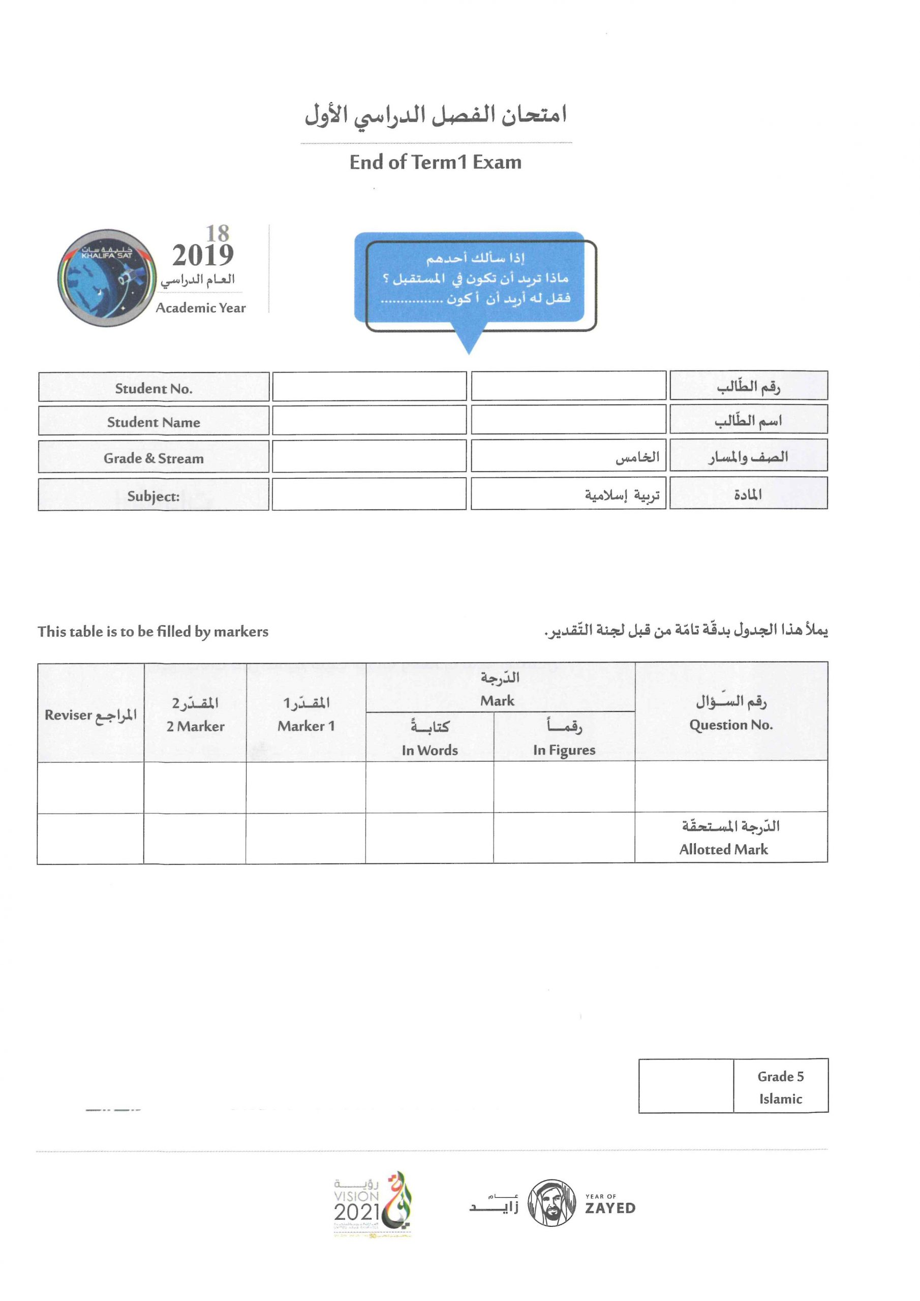 امتحان نهاية الفصل الدراسي الاول 2018-2019 الصف الخامس مادة التربية الاسلامية