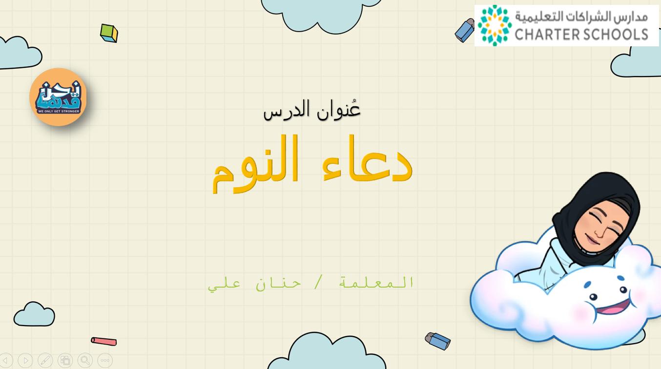 درس دعاء النوم الصف الاول مادة التربية الاسلامية - بوربوينت