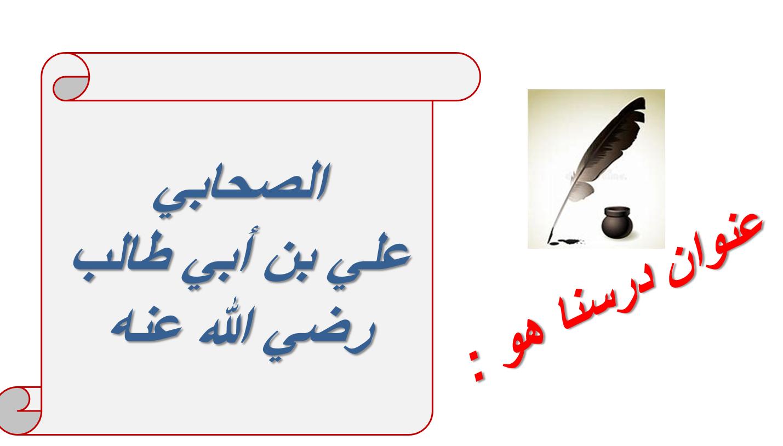 الصحابي علي بن ابي طالب رضي الله عنه الصف الثاني مادة التربية الاسلامية - بوربوينت