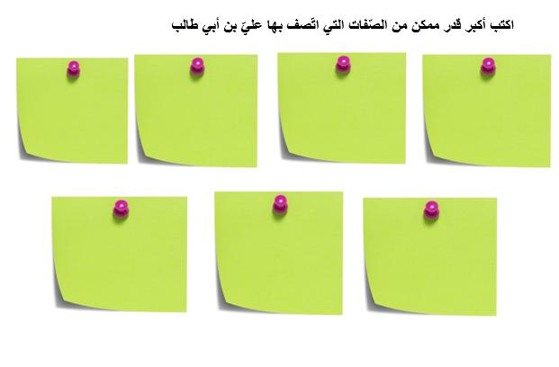 ورقة عمل درس علي بن ابي طالب الصف الثاني مادة التربية الاسلامية