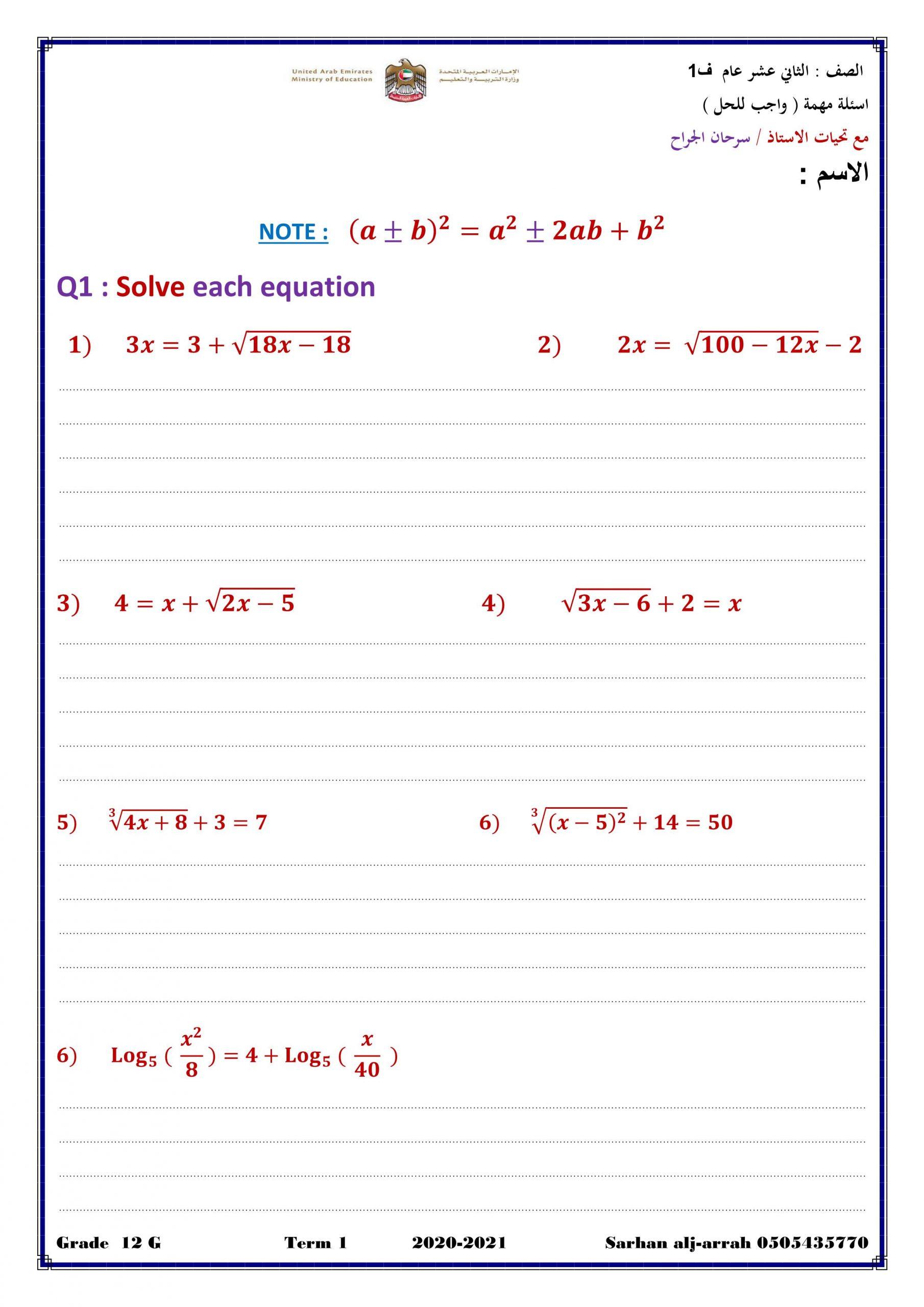 اوراق عمل مراجعة بالانجليزي الصف الثاني عشر عام مادة الرياضيات المتكاملة