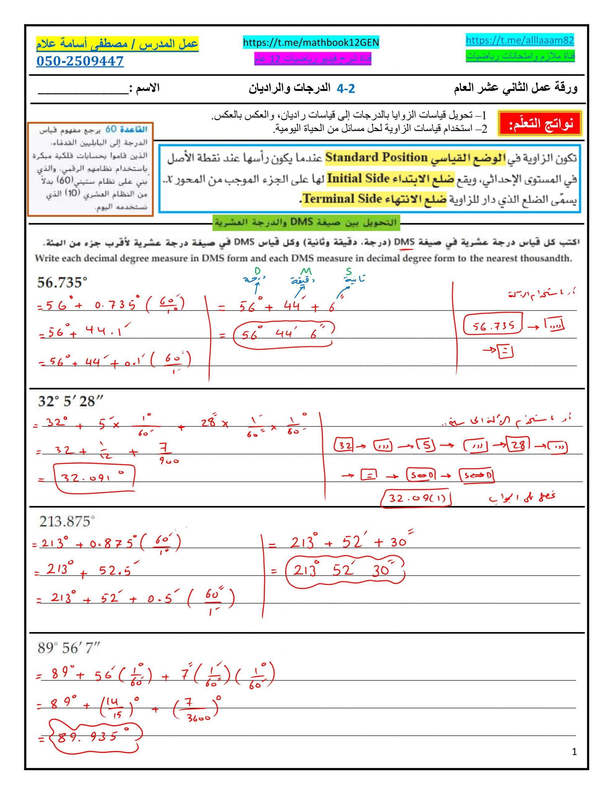 حل الدرجات والراديان الصف الثاني عشر عام مادة الرياضيات المتكاملة