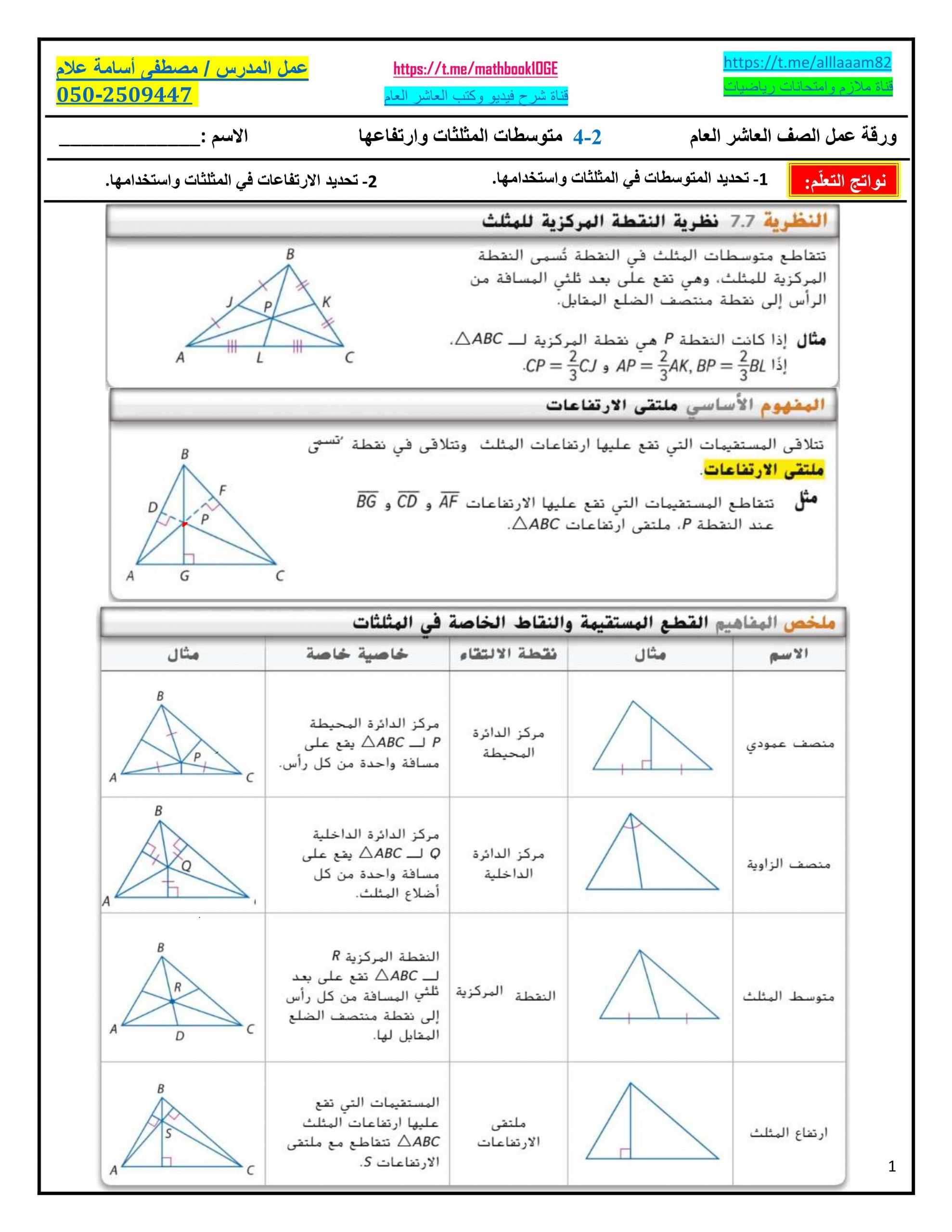 حل درس متوسطات المثلثات وارتفاعها الصف العاشر مادة الرياضت المتكاملة