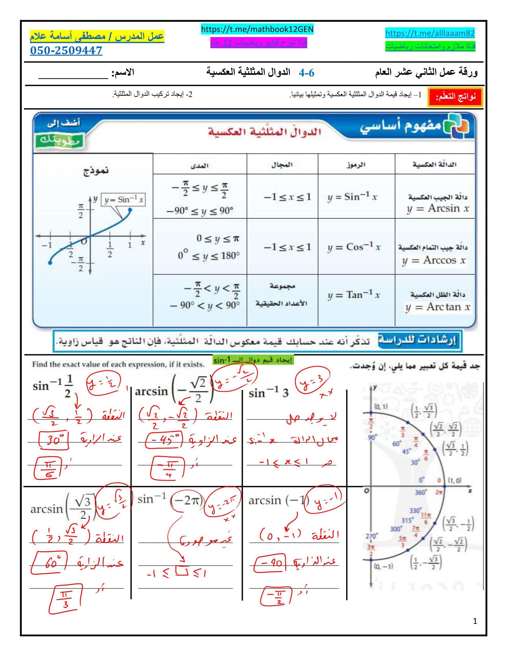حل الدوال المثلثية العكسية الصف الثاني عشر عام مادة الرياضيات المتكاملة