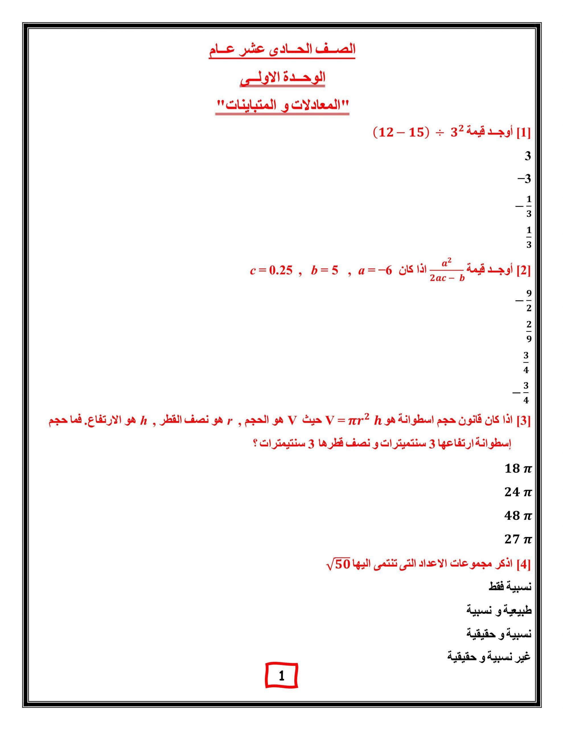 اوراق عمل مراجعة نهائية الصف الحادي عشر عام مادة الرياضيات المتكاملة