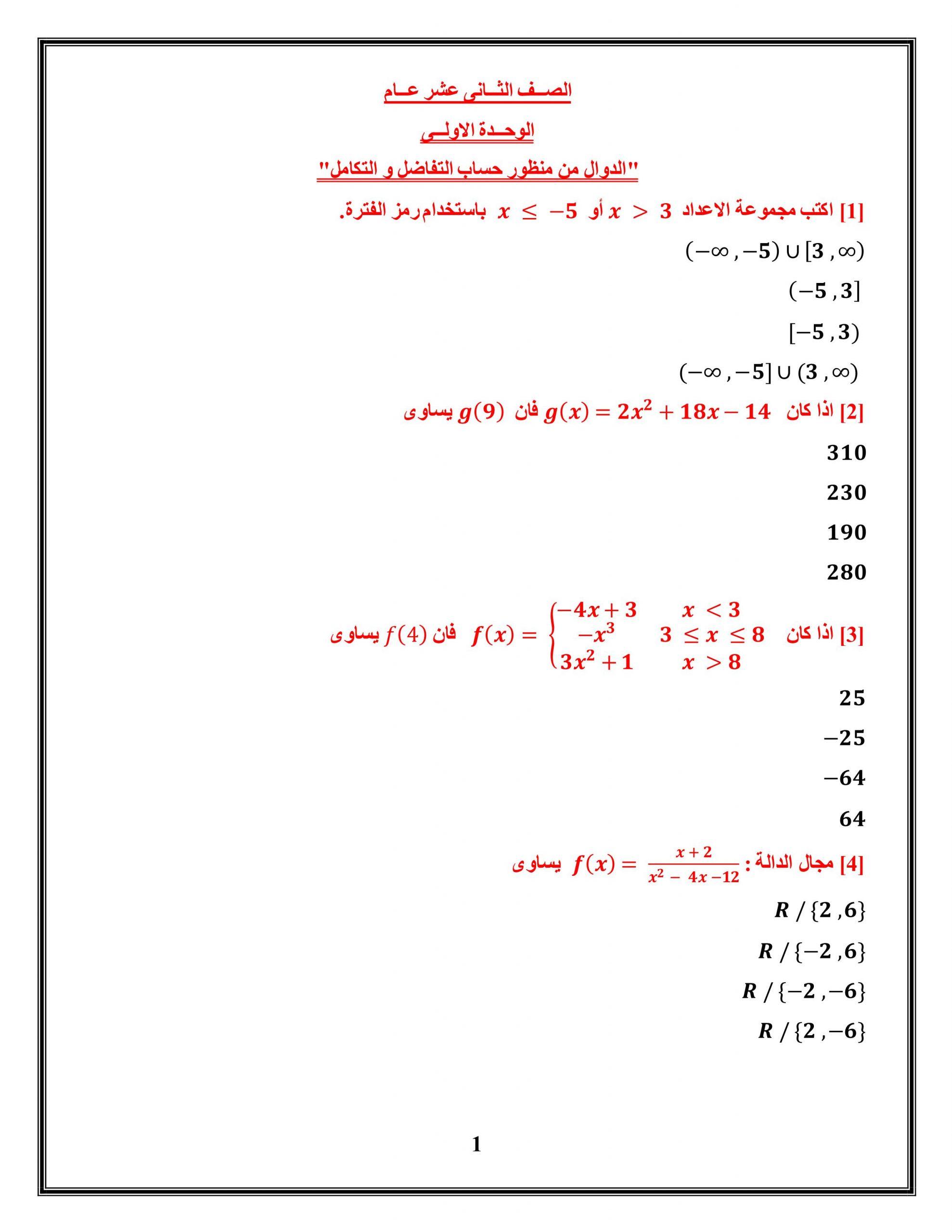 حل اوراق عمل الدوال من منظور حساب التفاضل و التكامل الصف الثاني عشر عام مادة الرياضيات المتكاملة