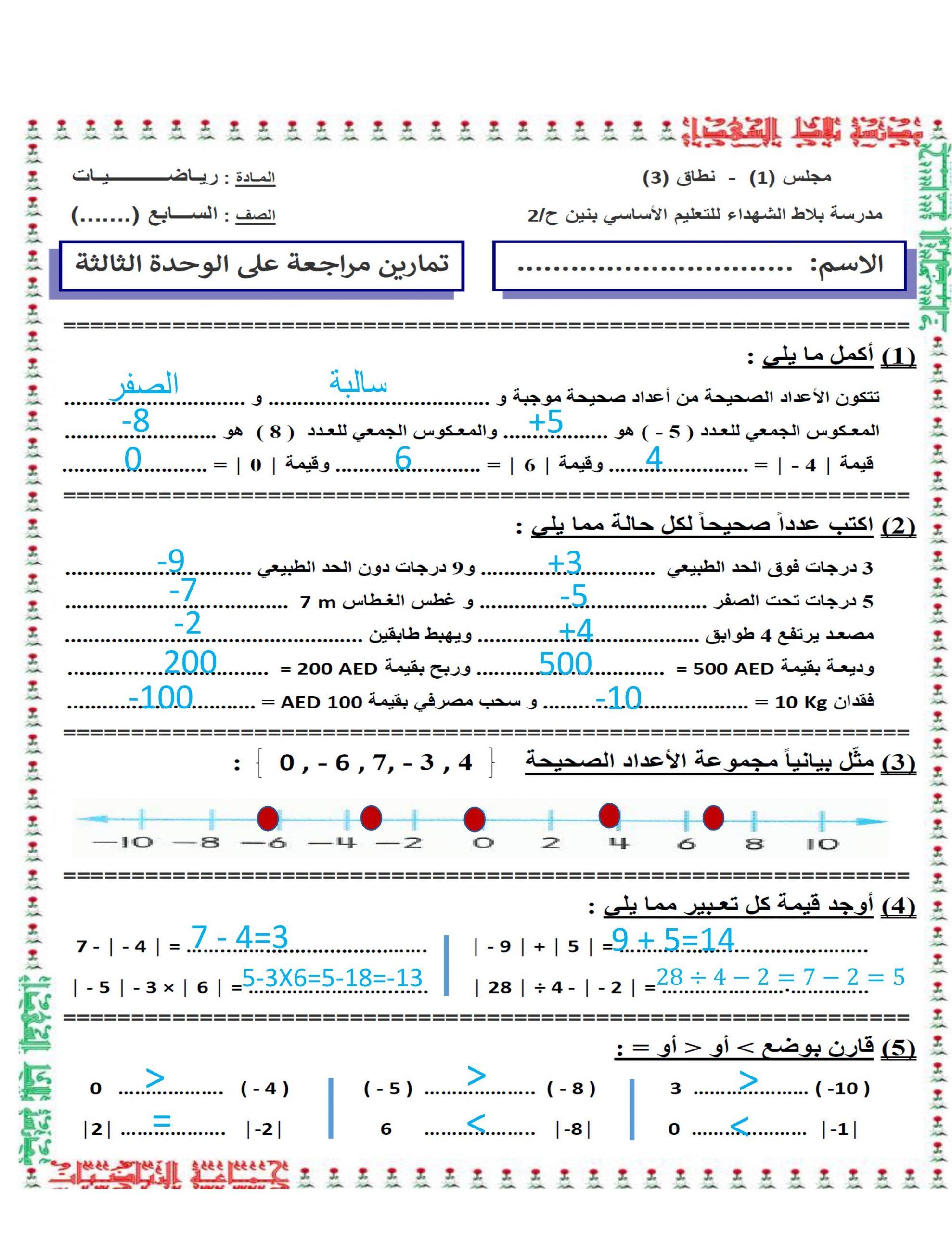 حل اوراق عمل الوحدة الثالثة الصف السابع مادة الرياضيات المتكاملة
