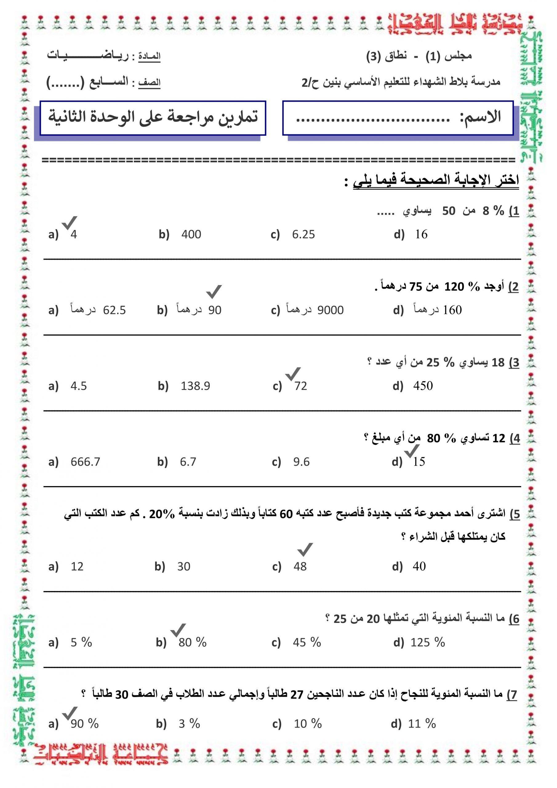 حل اوراق عمل الوحدة الثانية الصف السابع مادة الرياضيات المتكاملة
