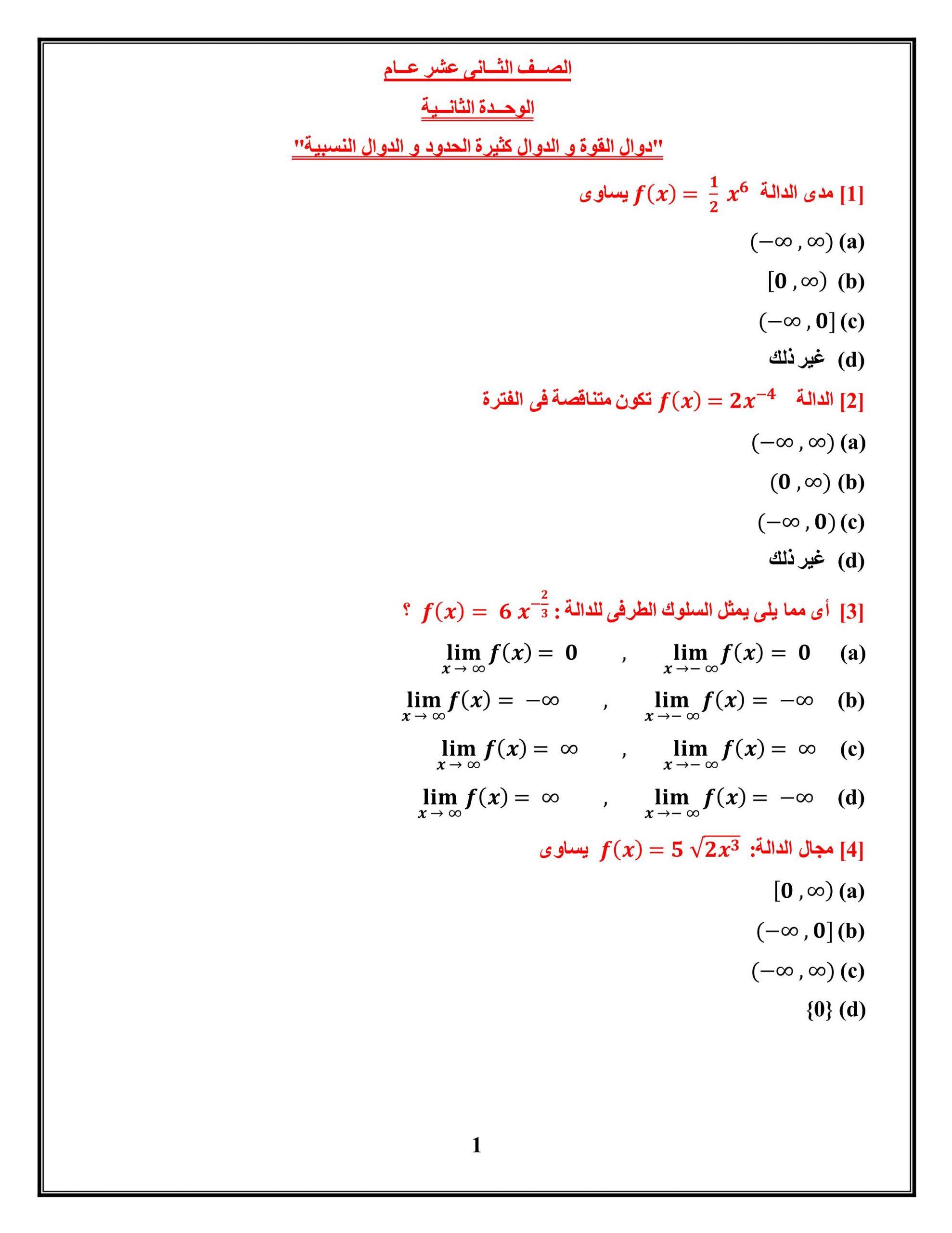 حل اوراق عمل دوال القوة و الدوال كثيرة ا لحدود و الدوال النسبية الصف الثاني عشر عام مادة الرياضيات المتكاملة