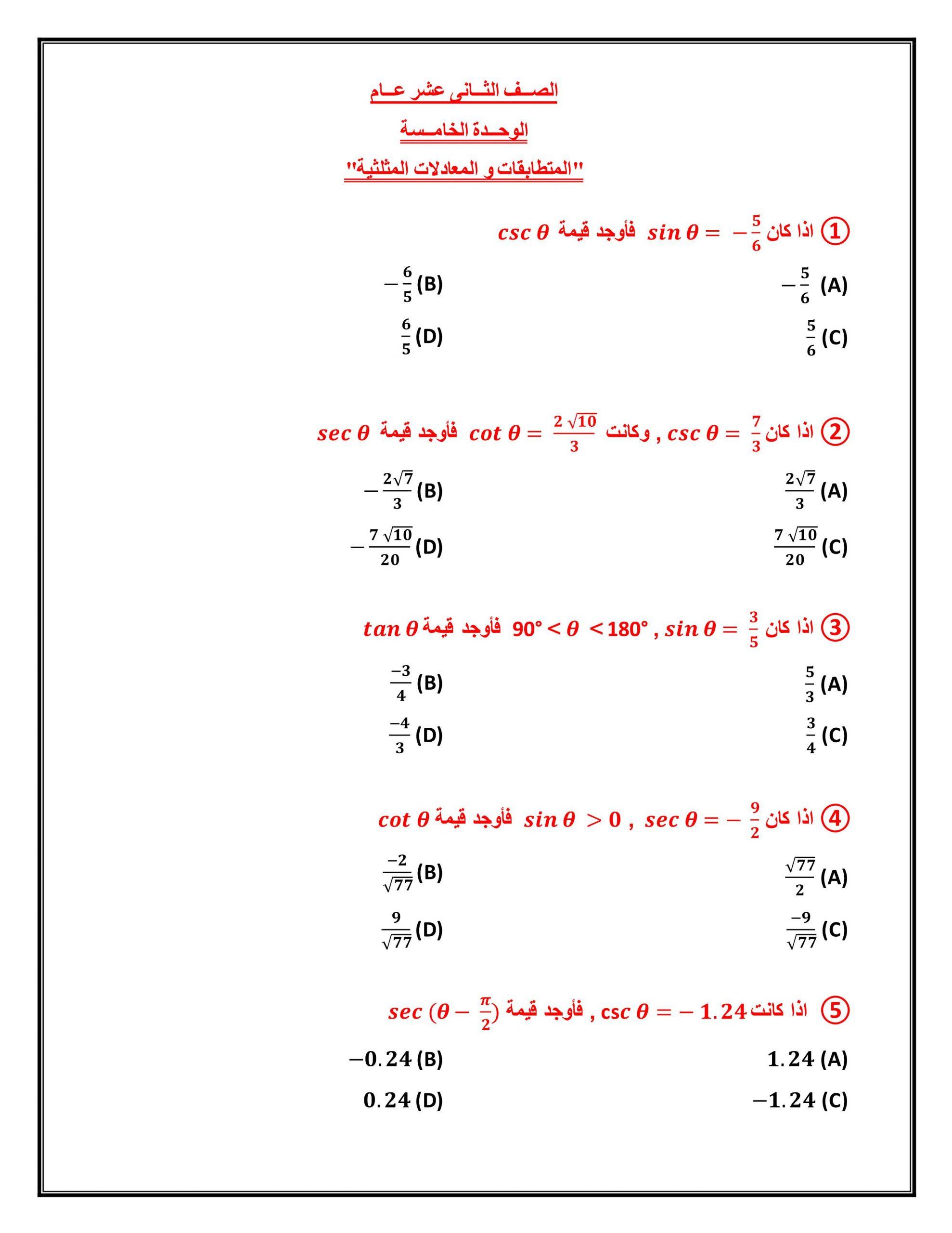 حل اوراق عمل المتطابقات و المعادلات المثلثية الصف الثاني عشر عام مادة الرياضيات المتكاملة