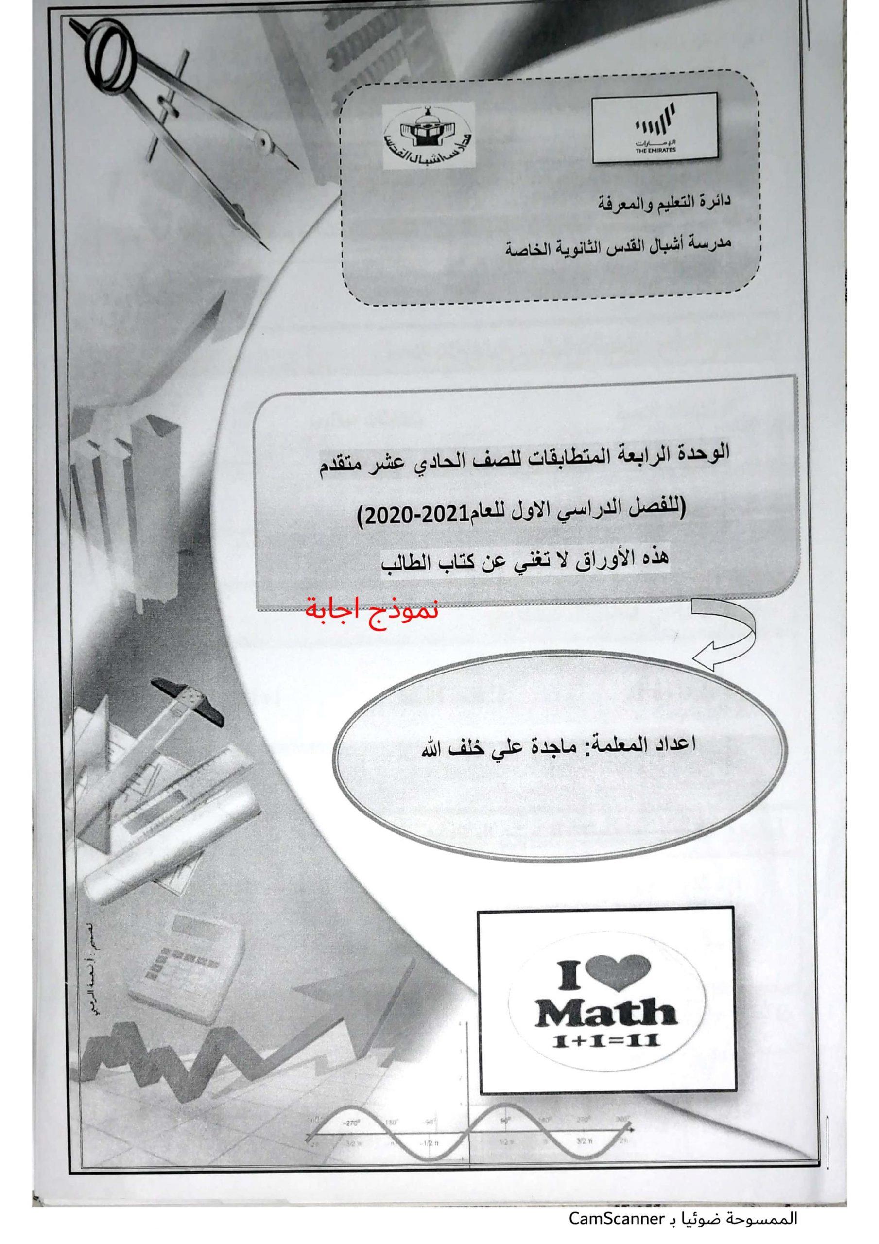 حل اوراق عمل المتطابقات الصف الحادي عشر متقدم مادة الرياضيات المتكاملة