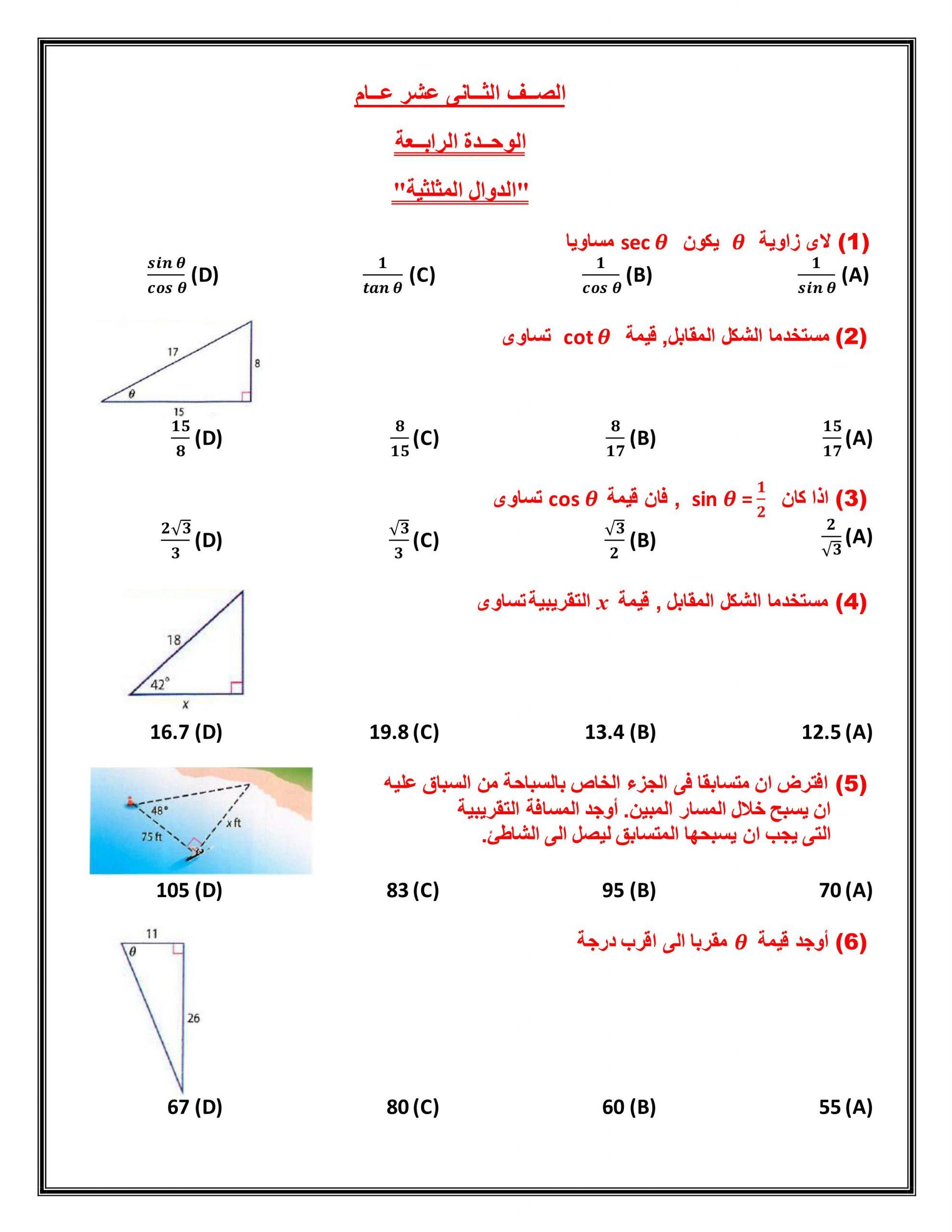 حل الدوال المثلثية الصف الثاني عشر عام مادة الرياضيات المتكاملة