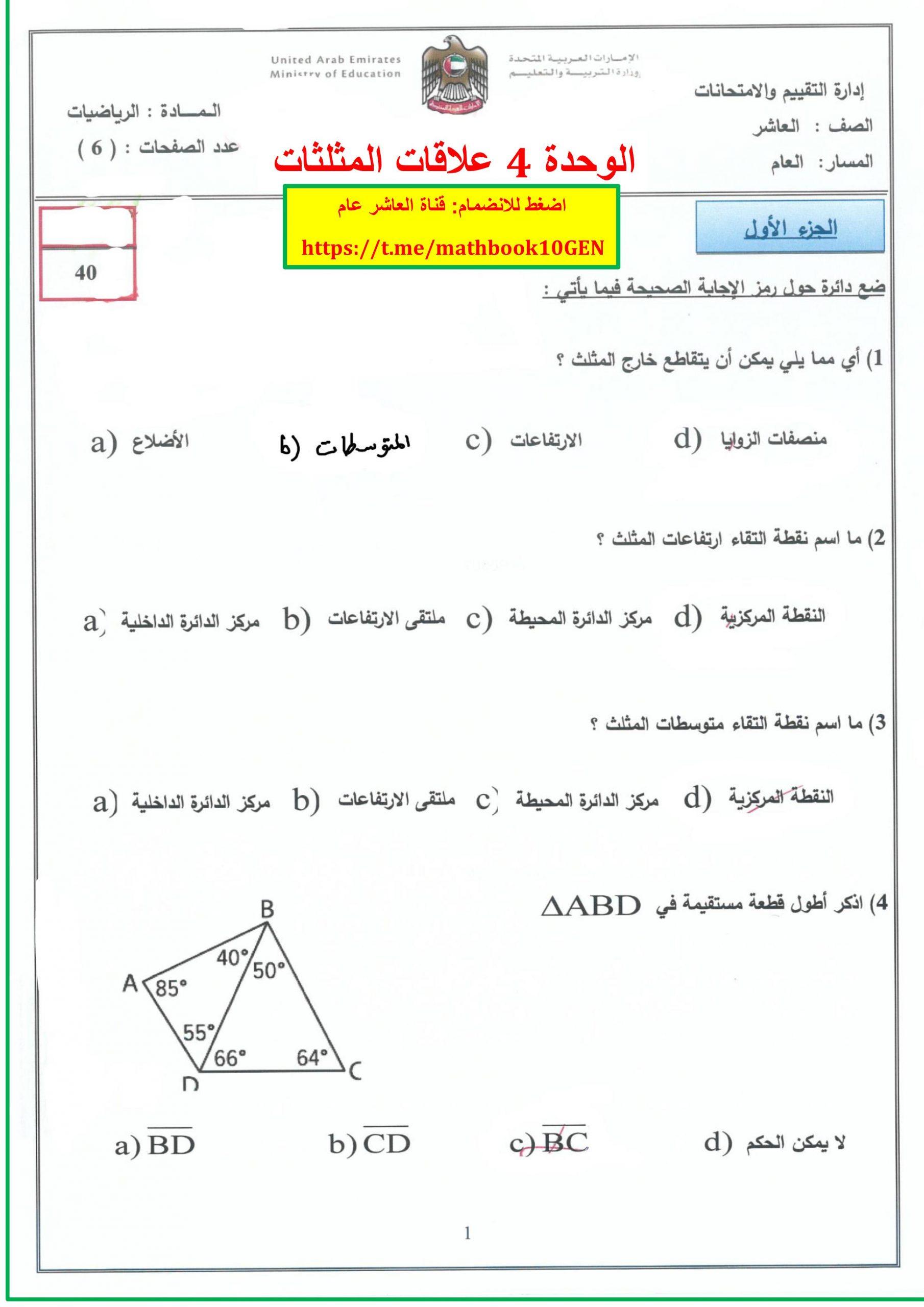 اوراق عمل الوحدة الرابعة علاقات المثلثات الصف العاشر عام مادة الرياضيات المتكاملة