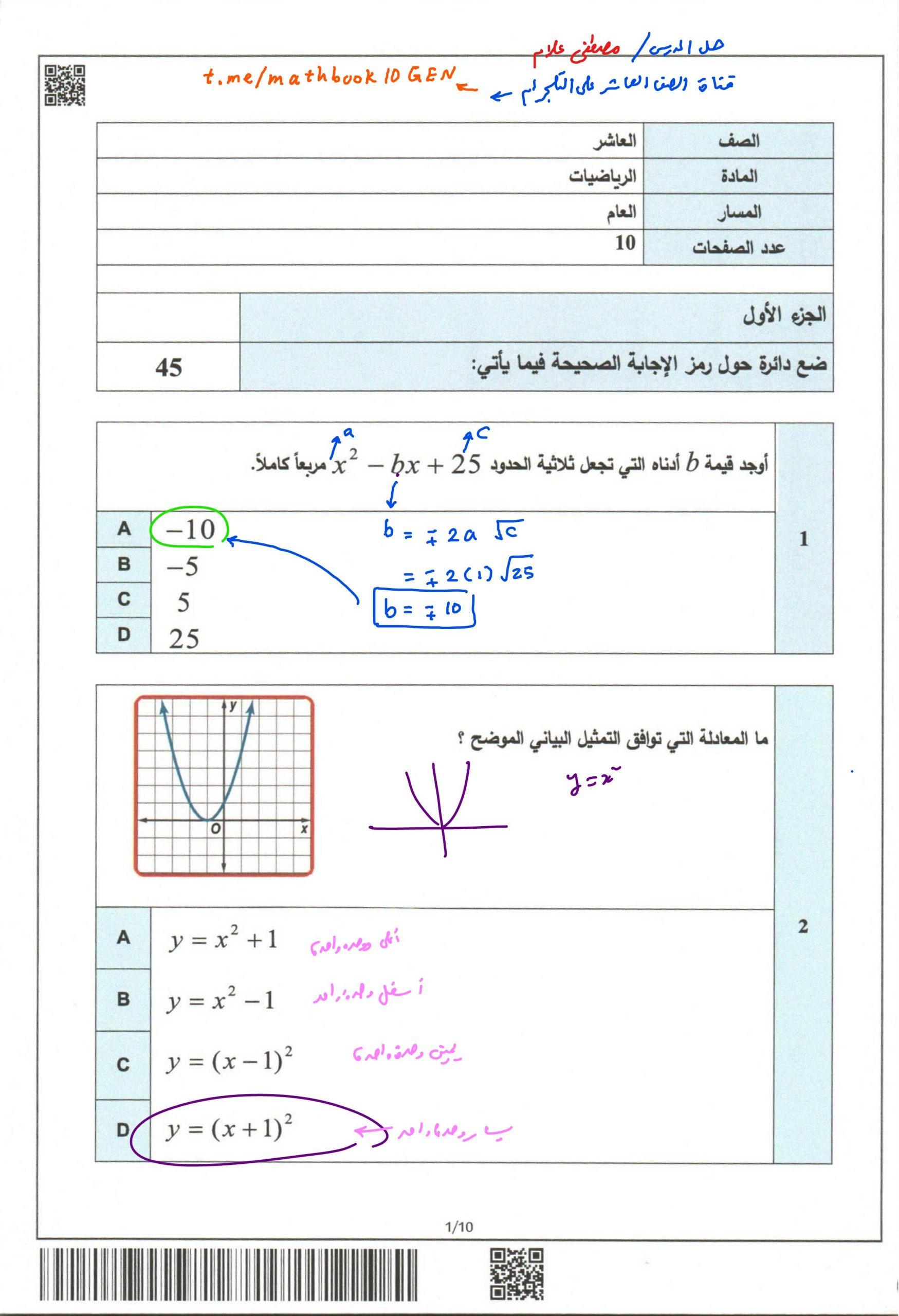 حل امتحان نهاية الفصل الدرسي الاول 2019-2020 الصف الثاني عشر عام مادة الرياضيات المتكاملة