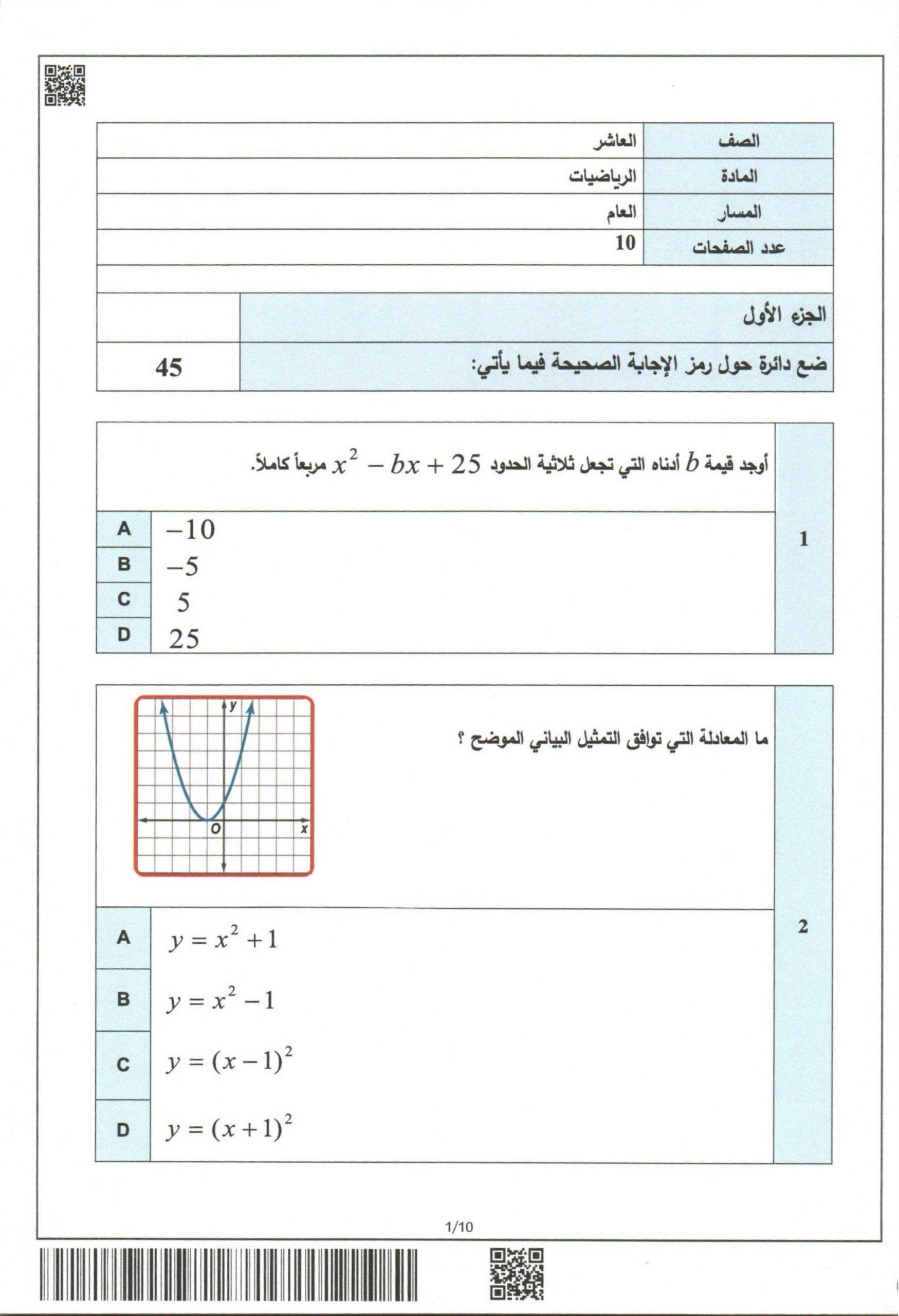 امتحان نهاية الفصل الدراسي الاول 2019-2020 الصف العاشر مادة الرياضيات المتكاملة