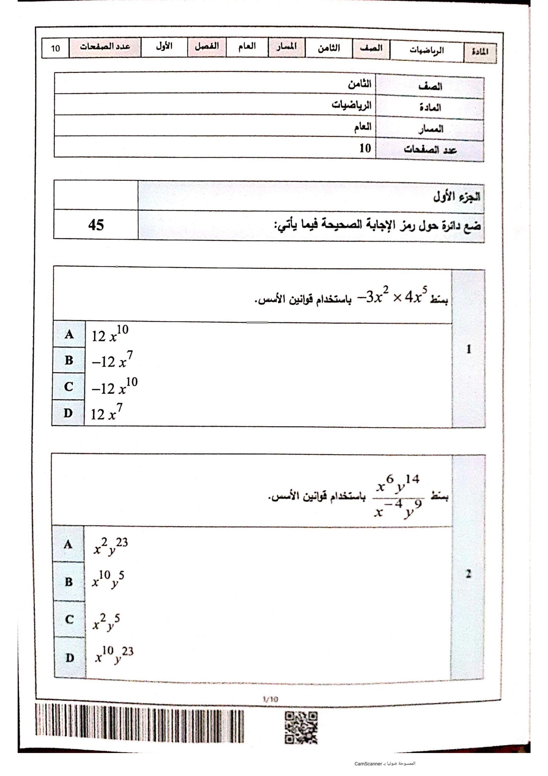 امتحان نهاية الفصل الدراسي الاول 2019-2020 الصف الثامن مادة الرياضيات المتكاملة