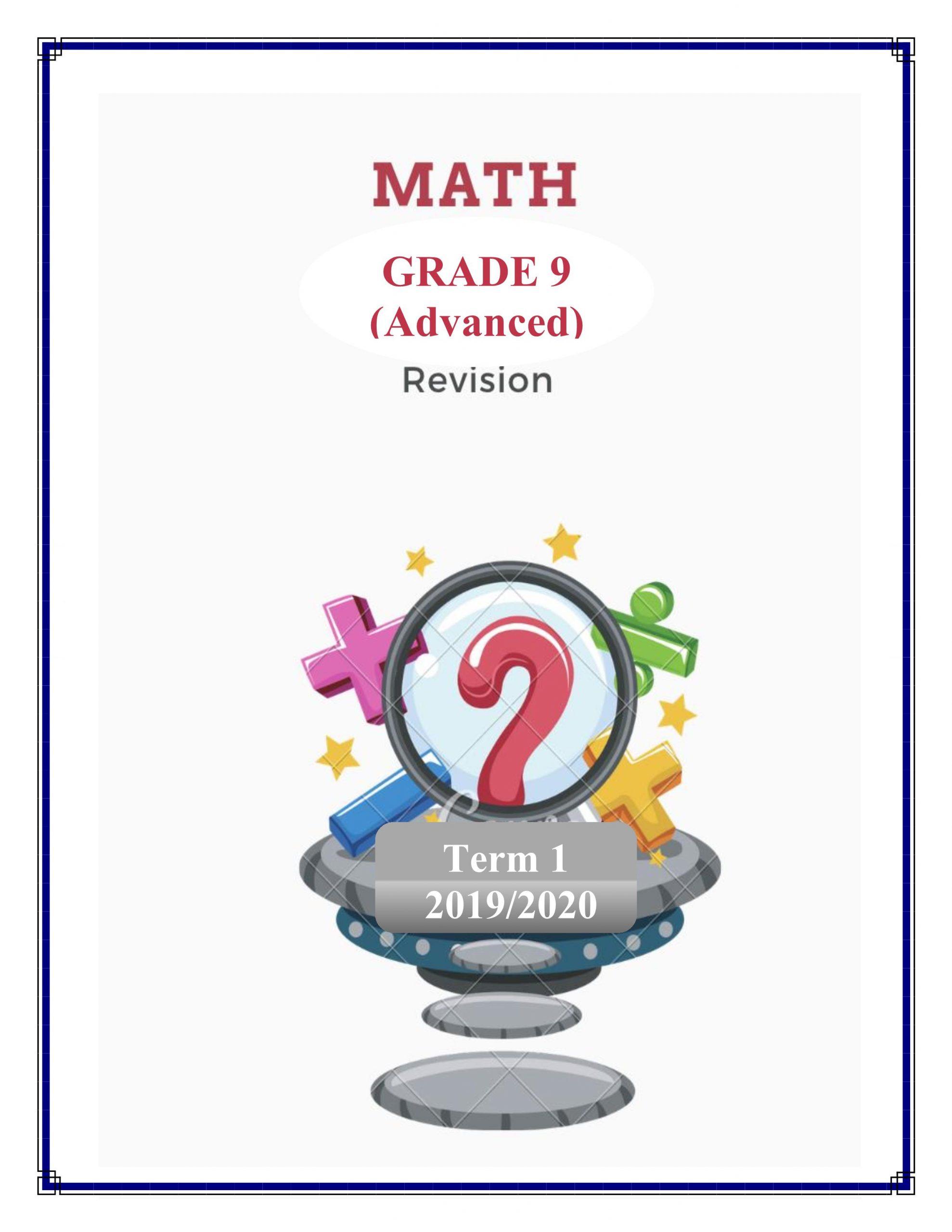 حل اوراق عمل مراجعة بالانجليزي الصف التاسع متقدم مادة الرياضيات المتكاملة