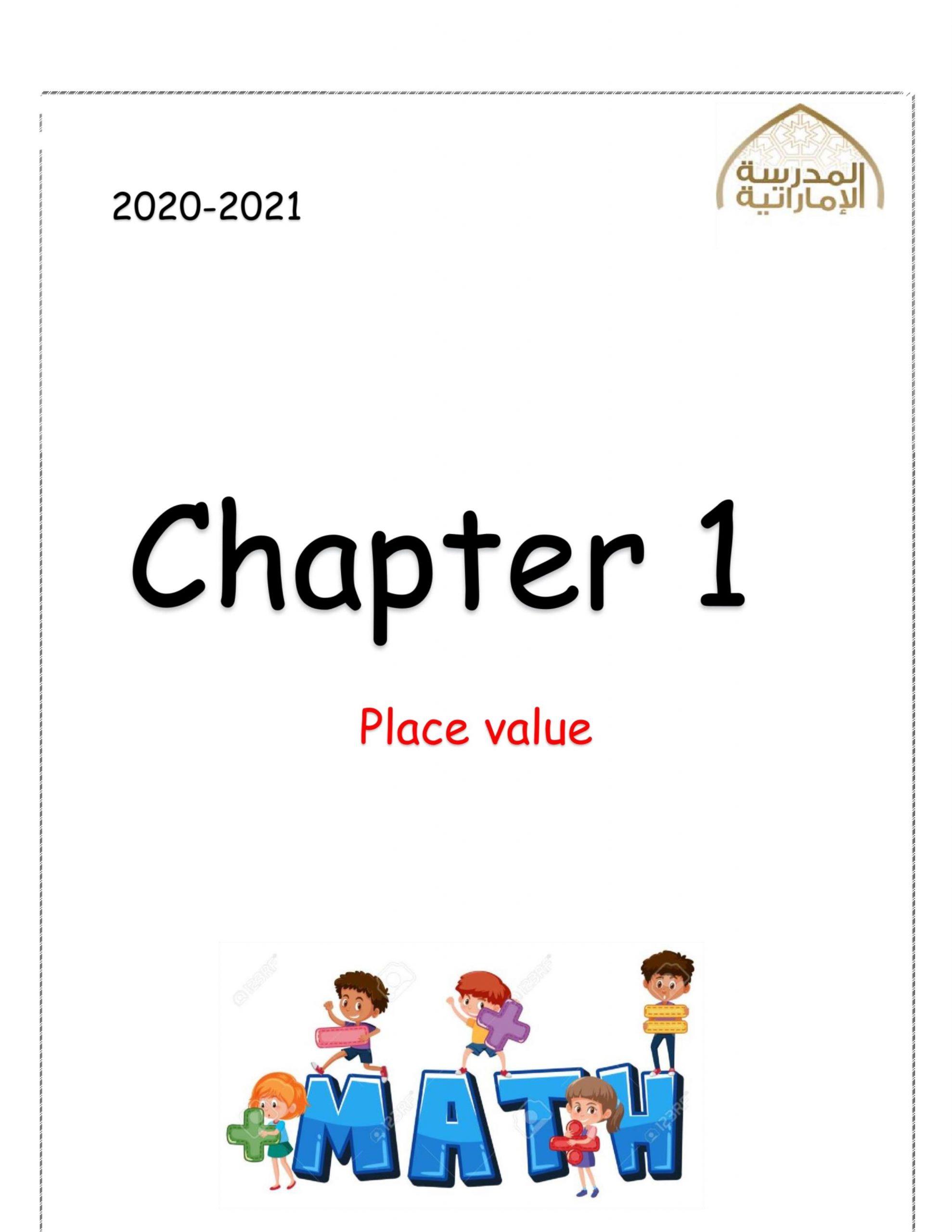 حل اوراق عمل مراجعة بالانجليزي الصف الرابع مادة الرياضيات المتكاملة
