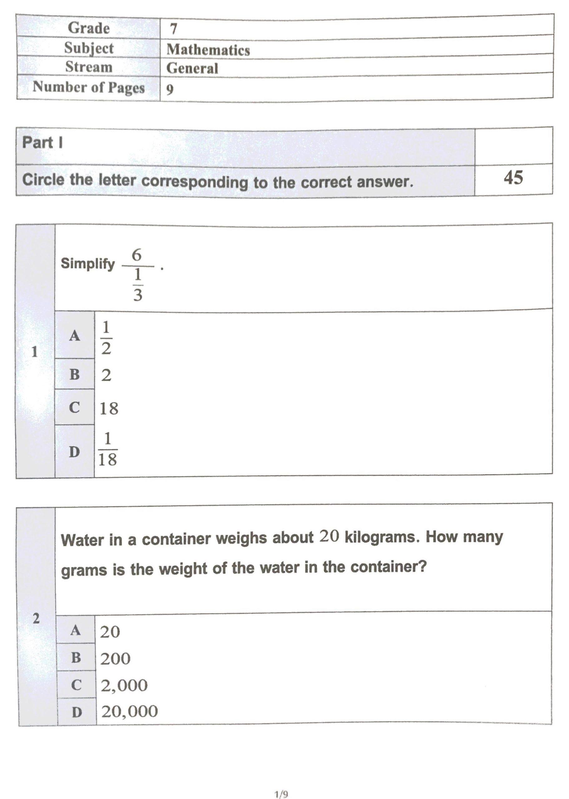 امتحان نهاية الفصل الاول 2019-2020 بالانجليزي الصف السابع مادة الرياضيات المتكاملة