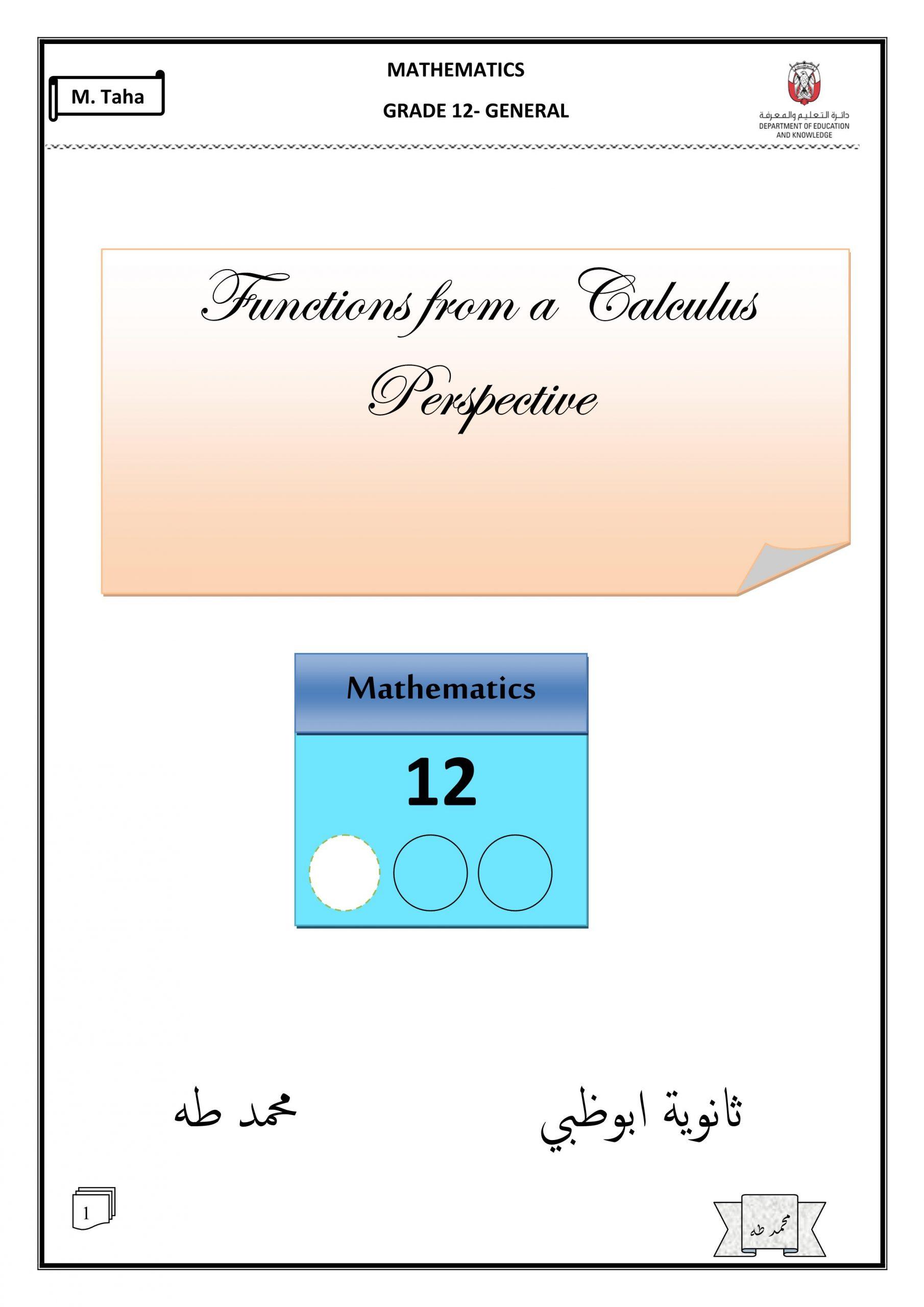 اوراق عمل مراجعة بالانجليزي اللصف الثاني عشر عام مادة الرياضيات المتكاملة