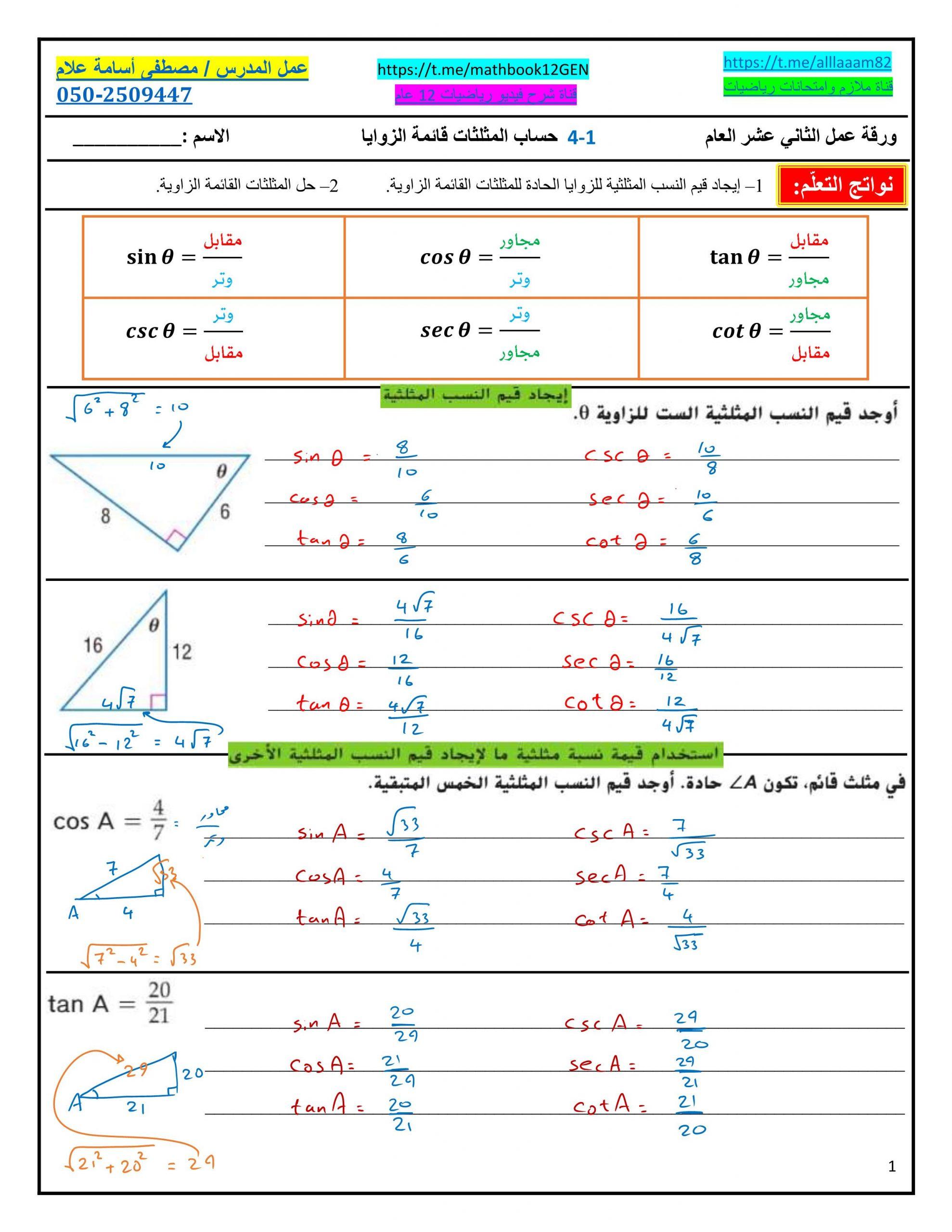 حل حساب المثلثات قائمة الزوايا الصف الثاني عشر عام مادة الرياضيات المتكاملة