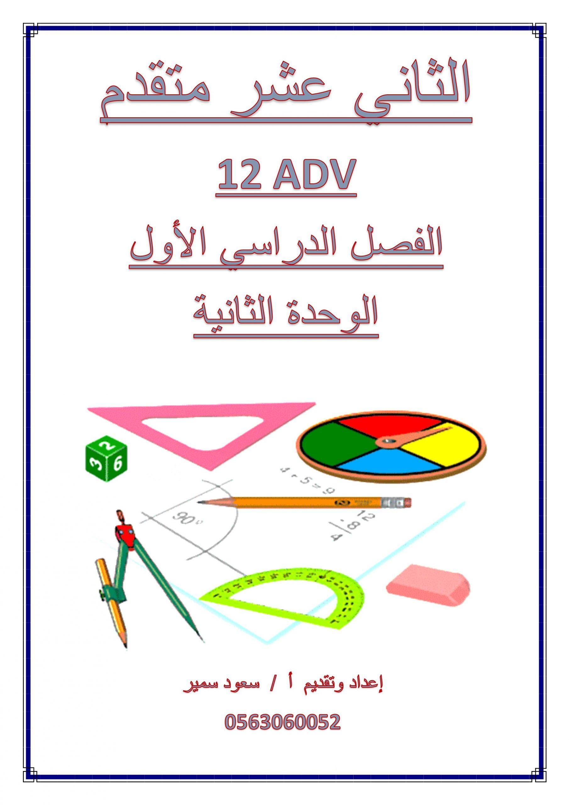ورقة عمل حساب النهايات الصف الثاني عشر متقدم مادة الرياضيات المتكاملة